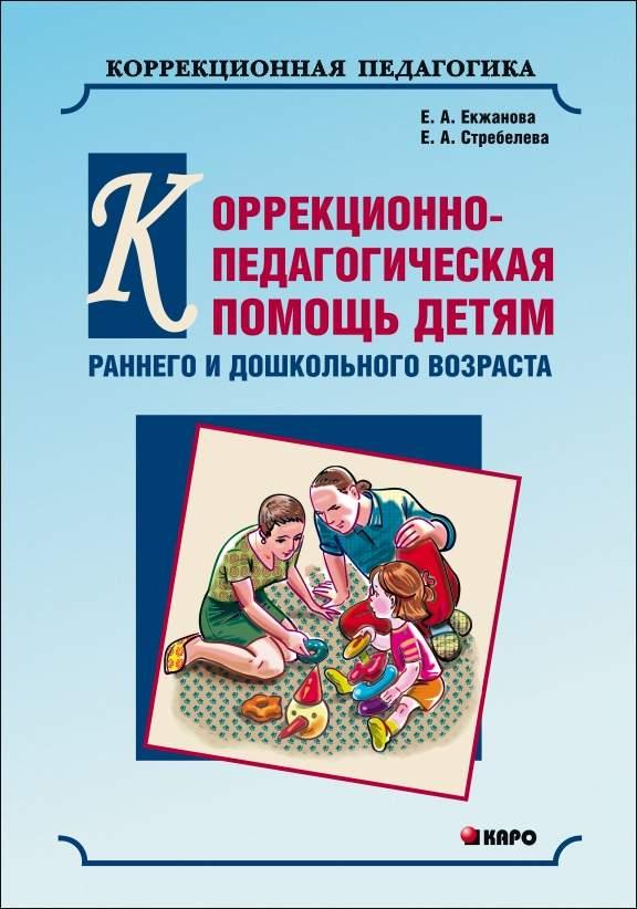 все цены на Е. А. Екжанова Коррекционно-педагогическая помощь детям раннего и дошкольного возраста с неярко выраженными отклонениями в развитии онлайн
