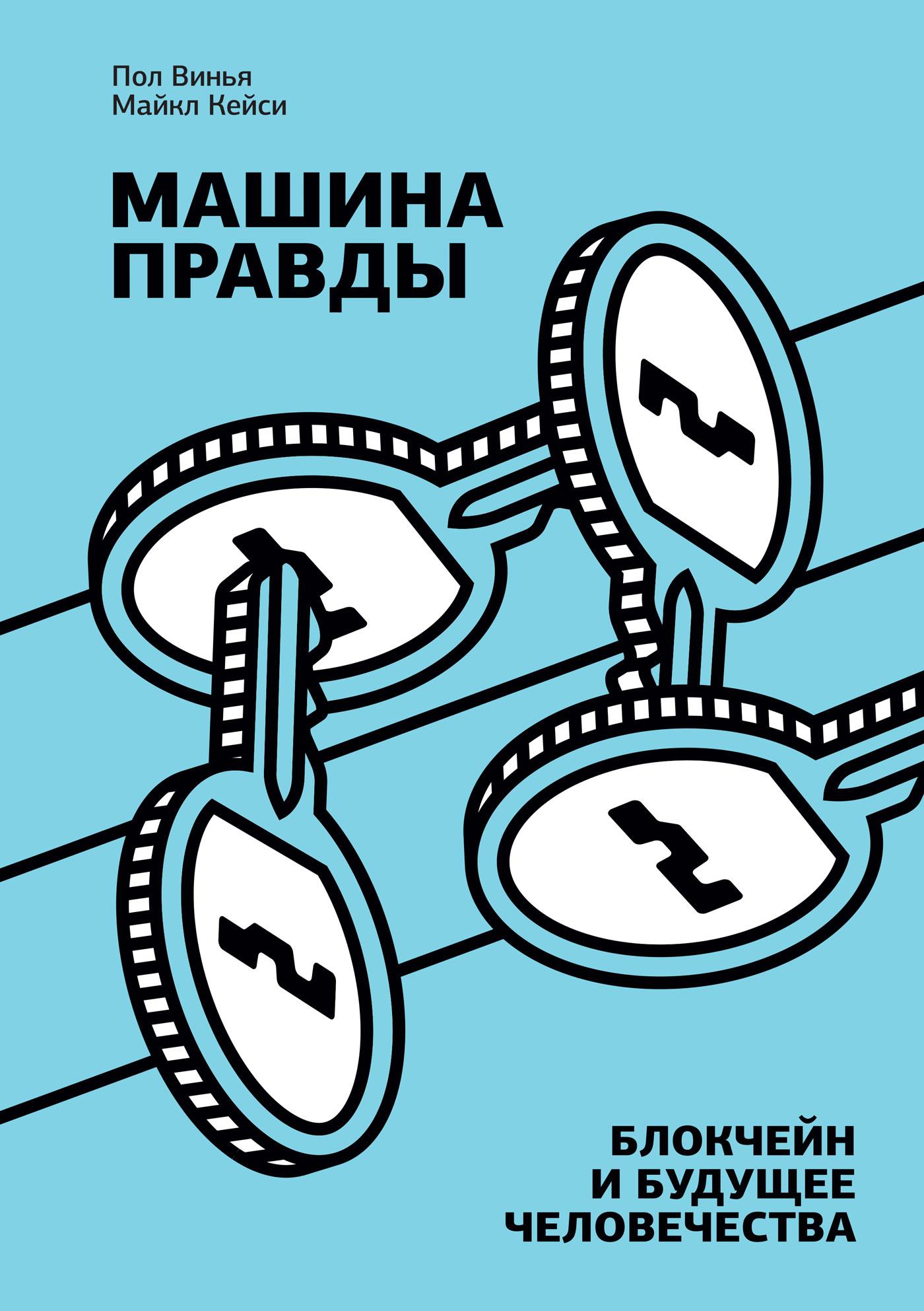 фото обложки издания Машина правды. Блокчейн и будущее человечества