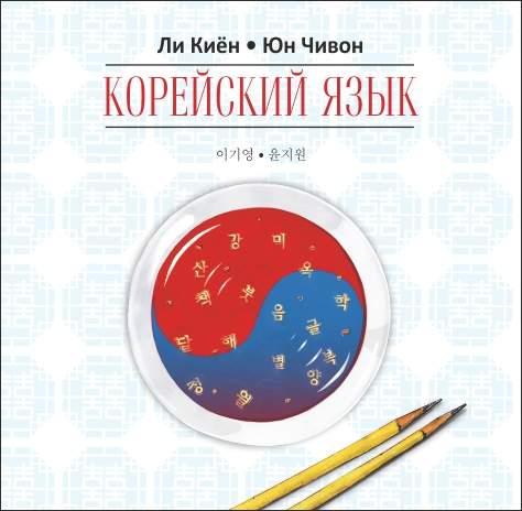 Ли Киён Корейский язык. Курс для самостоятельного изучения для начинающих. Ступень 1 ли киён корейский язык курс для самостоятельного изучения для начинающих ступень 2 диск мр3