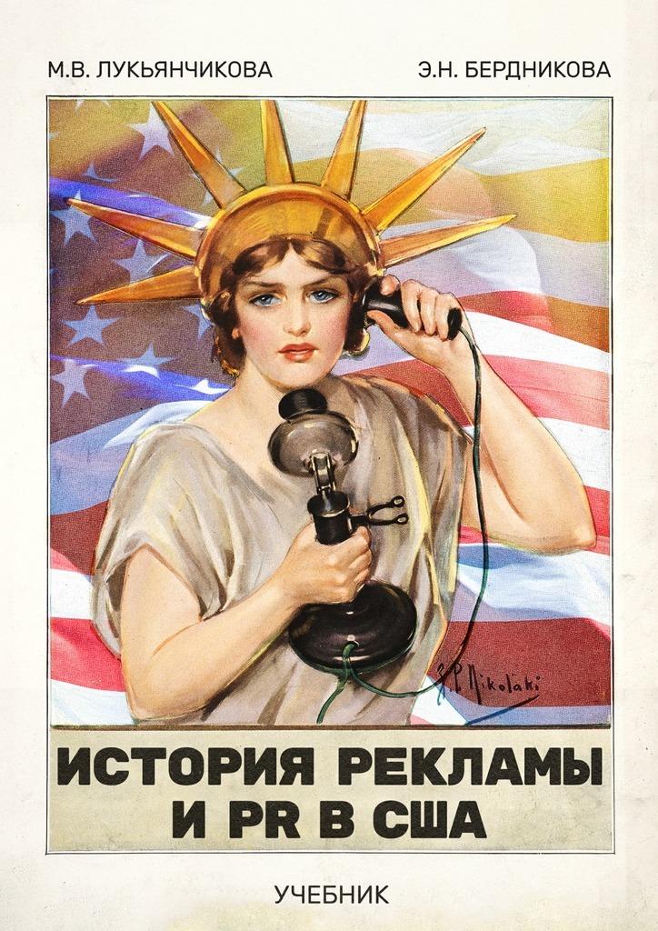 М. В. Лукьянчикова История рекламы и PR в США с марков pr в россии больше чем pr технологии и версии