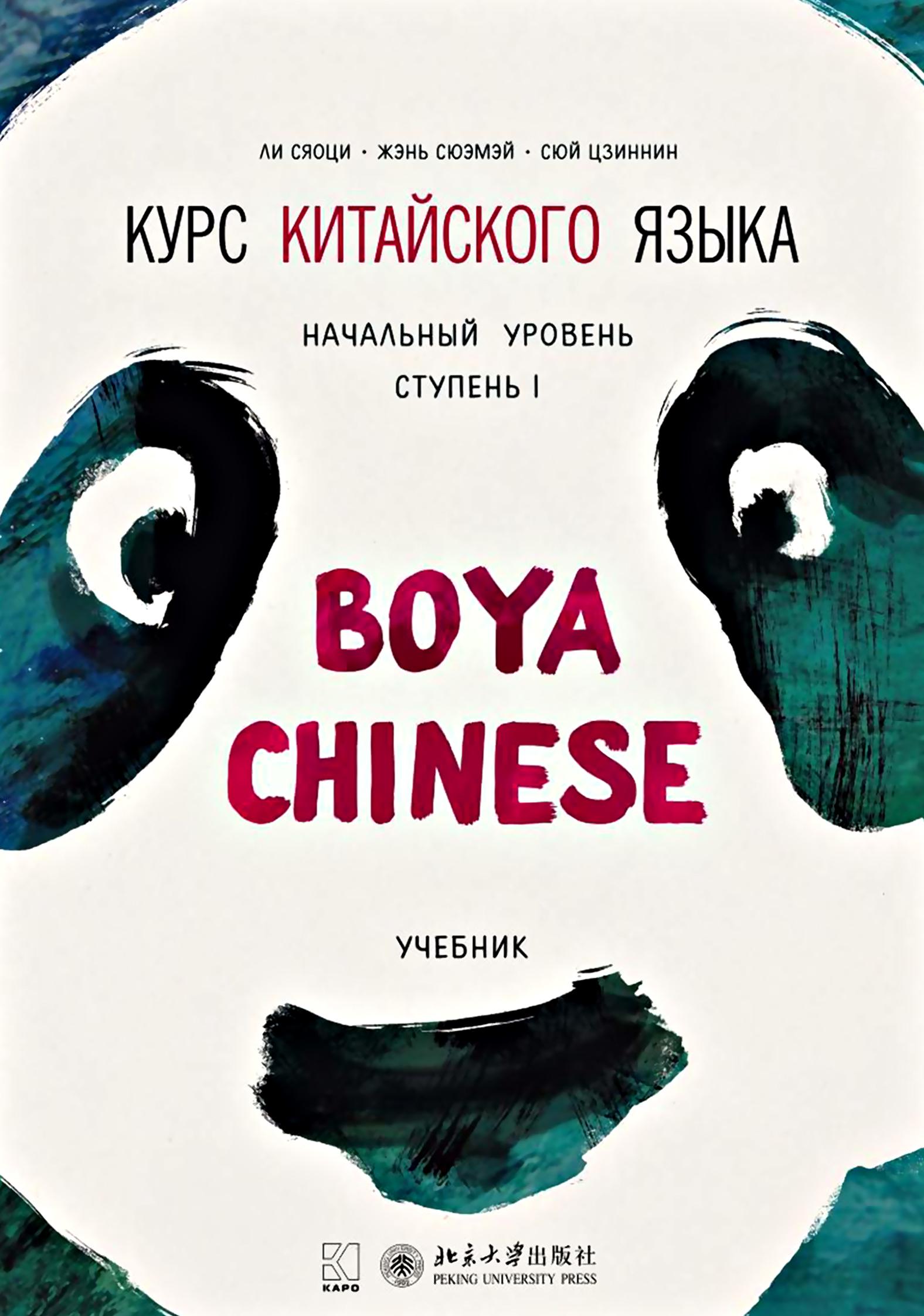 Ли Сяоци Курс китайского языка «Boya Chinese». Начальный уровень. Ступень I. Учебник скальп петуха veniard chinese cock cape