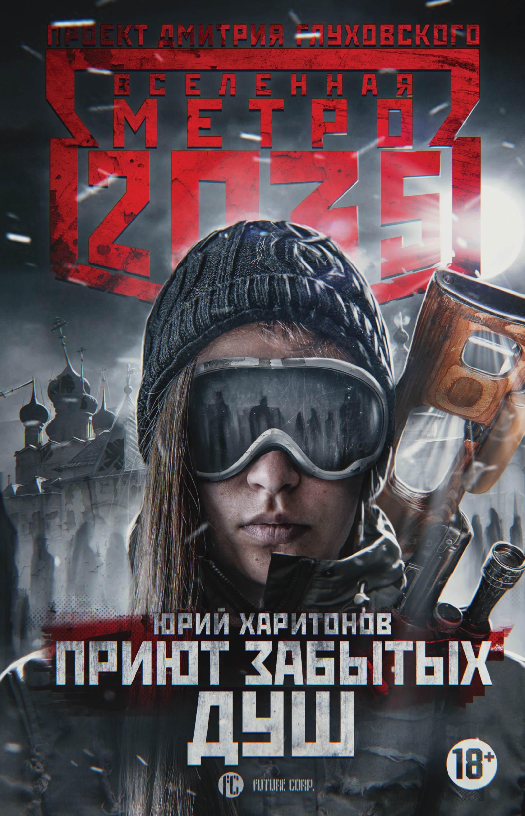 цена на Юрий Харитонов Метро 2035: Приют забытых душ