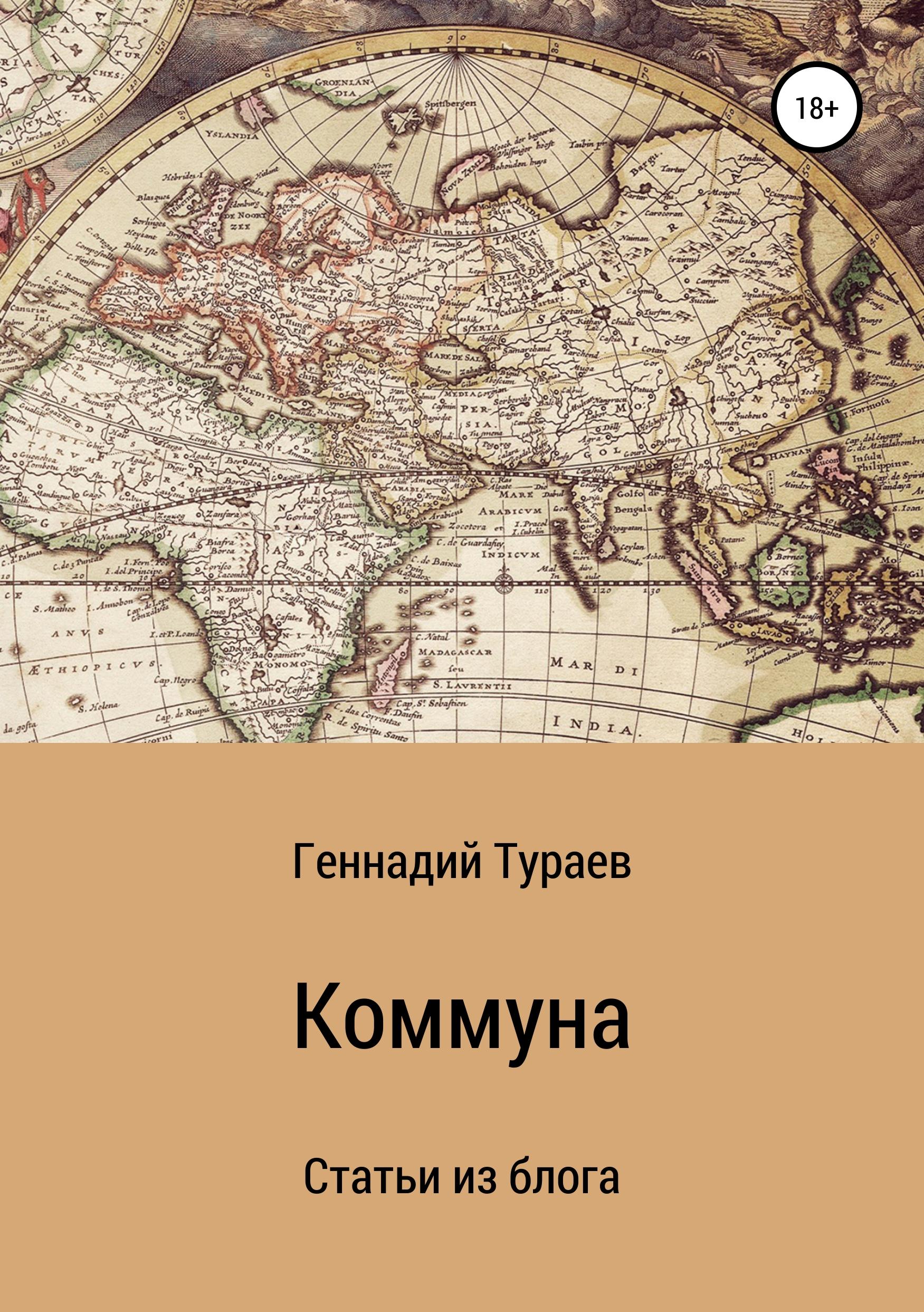 Геннадий Михайлович Тураев Коммуна. Статьи из блога а сюдр история коммунизма