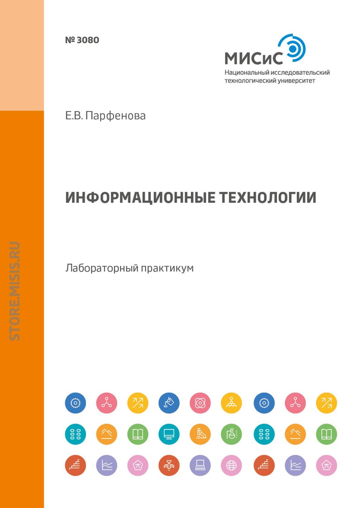 Е. В. Парфенова Информационные технологии. Лабораторный практикум