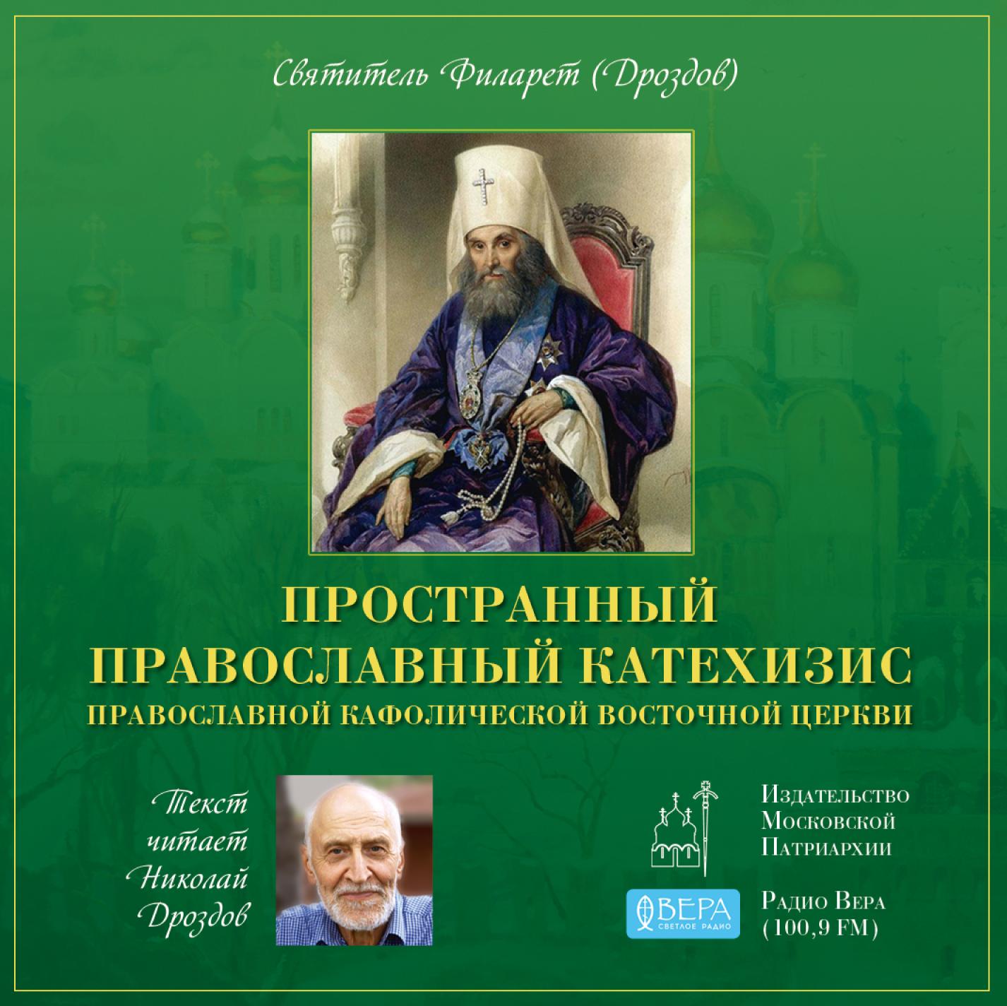 Святитель Филарет (Дроздов) Митрополит Московский Катехизис