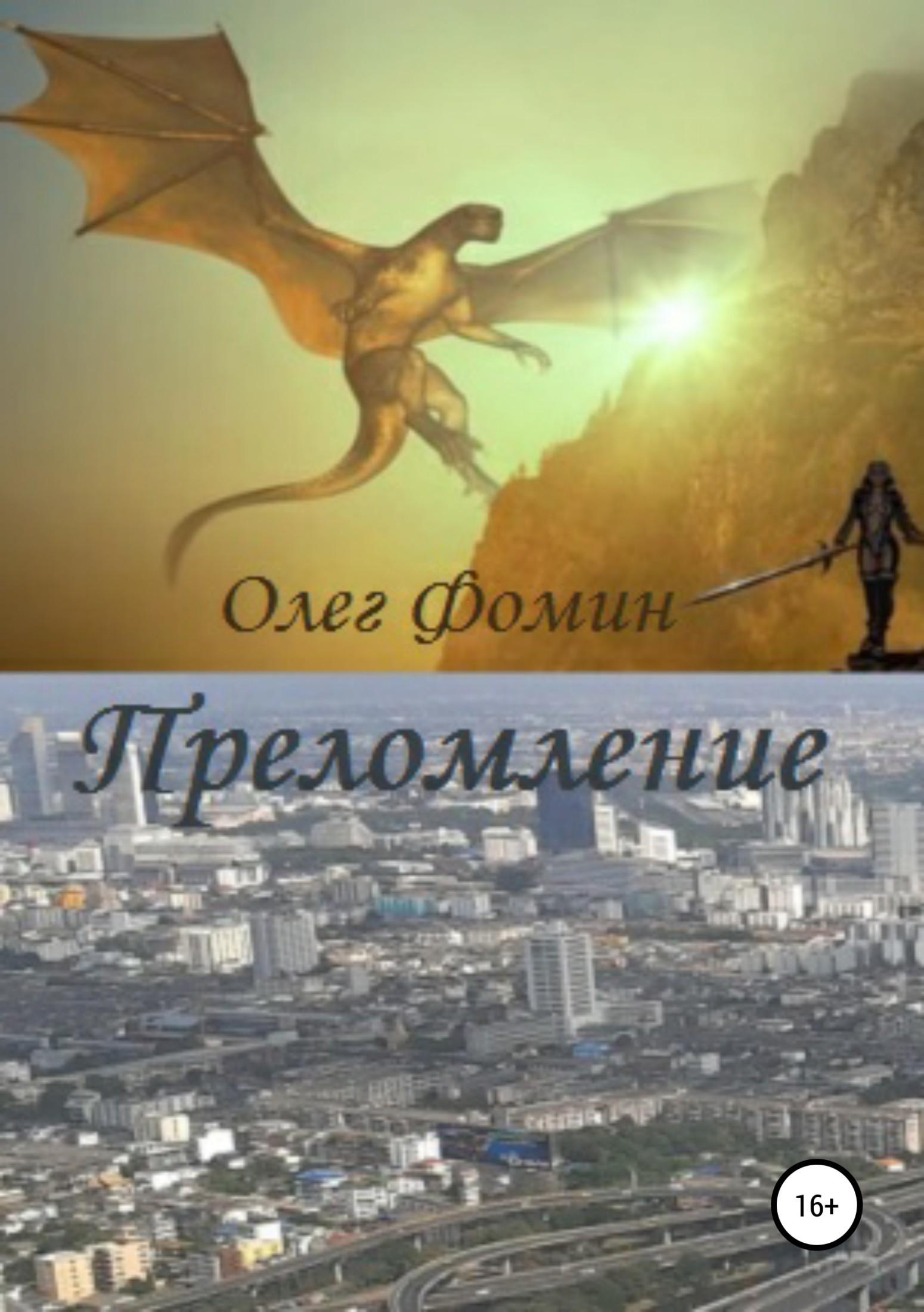 Олег Геннадьевич Фомин Преломление олег фомин руины арха