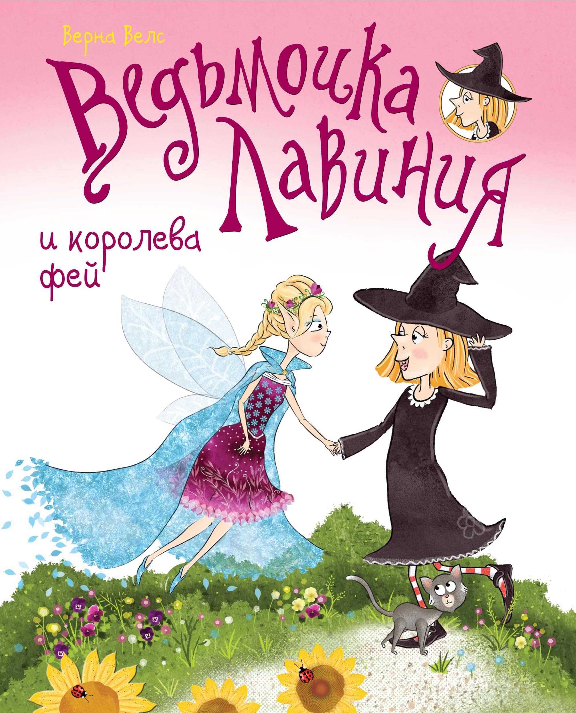 Верна Велс Ведьмочка Лавиния и королева фей (сборник) profit пенал королева фей