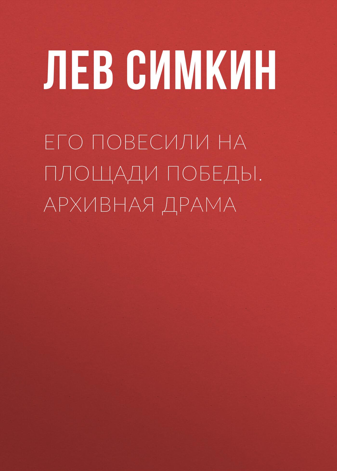 Лев Симкин Его повесили на площади Победы. Архивная драма симкин в акция