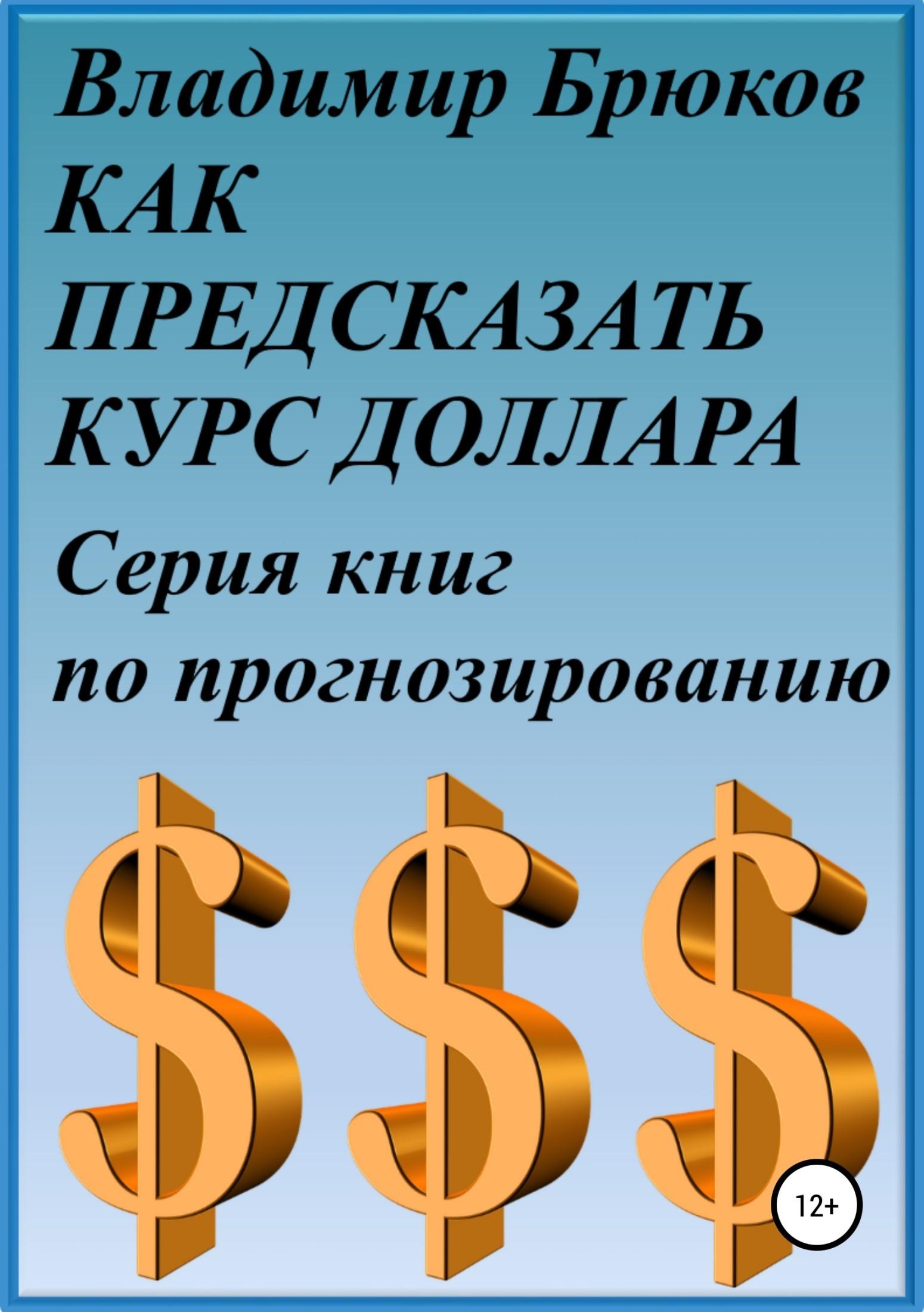 Обложка книги Как предсказать курс доллара. Серия книг по прогнозированию