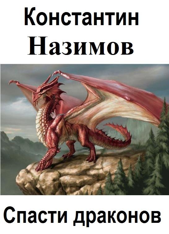 Фото - Константин Назимов Спасти драконов чудесная планета земля