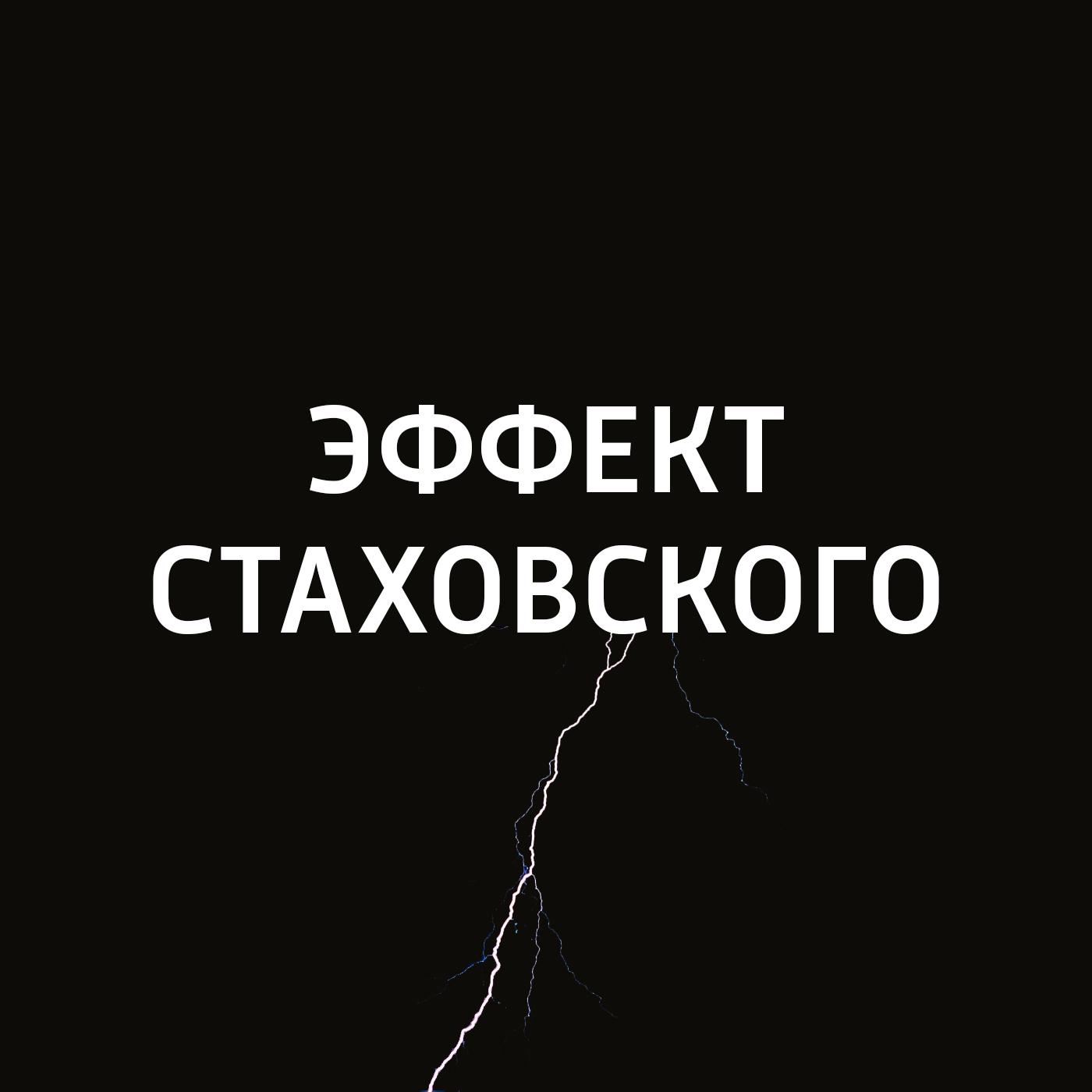 Евгений Стаховский Гуппи гуппи