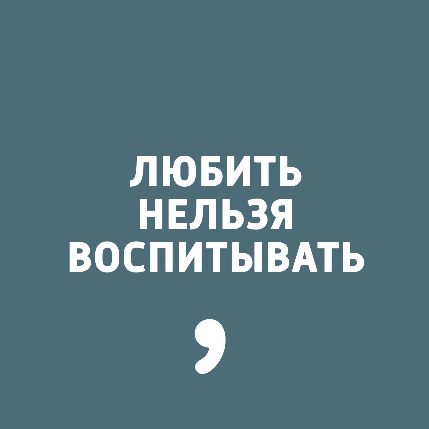 Дима Зицер Выпуск 10 дима зицер любить нельзя воспитывать