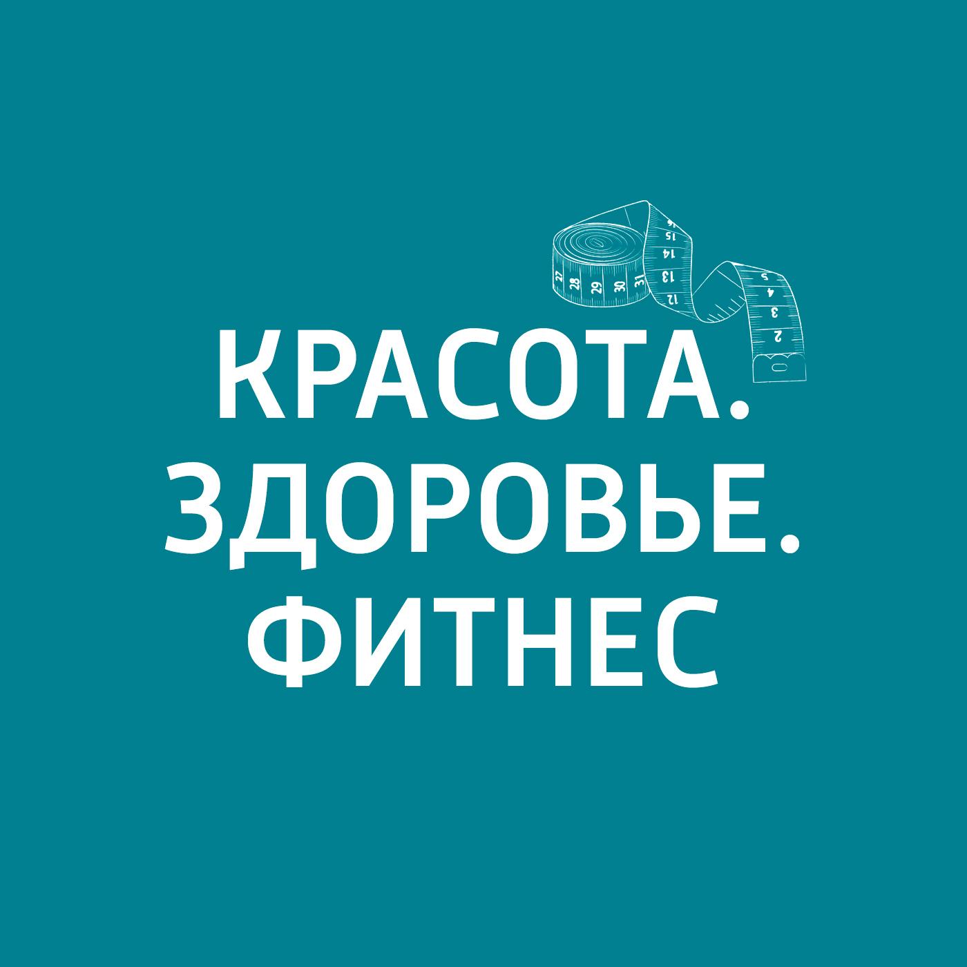 Маргарита Митрофанова Уход за волосами