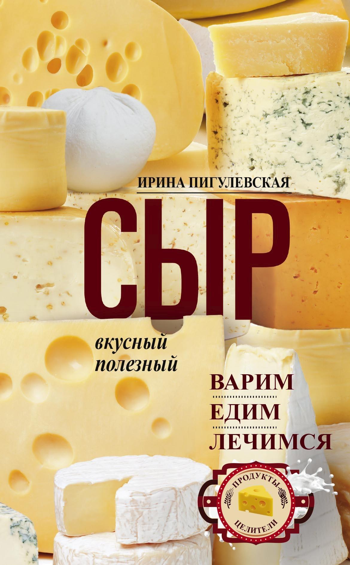 И. С. Пигулевская Сыр вкусный, целебный. Варим, едим, лечимся сыр карлов двор с ароматом топленого молока