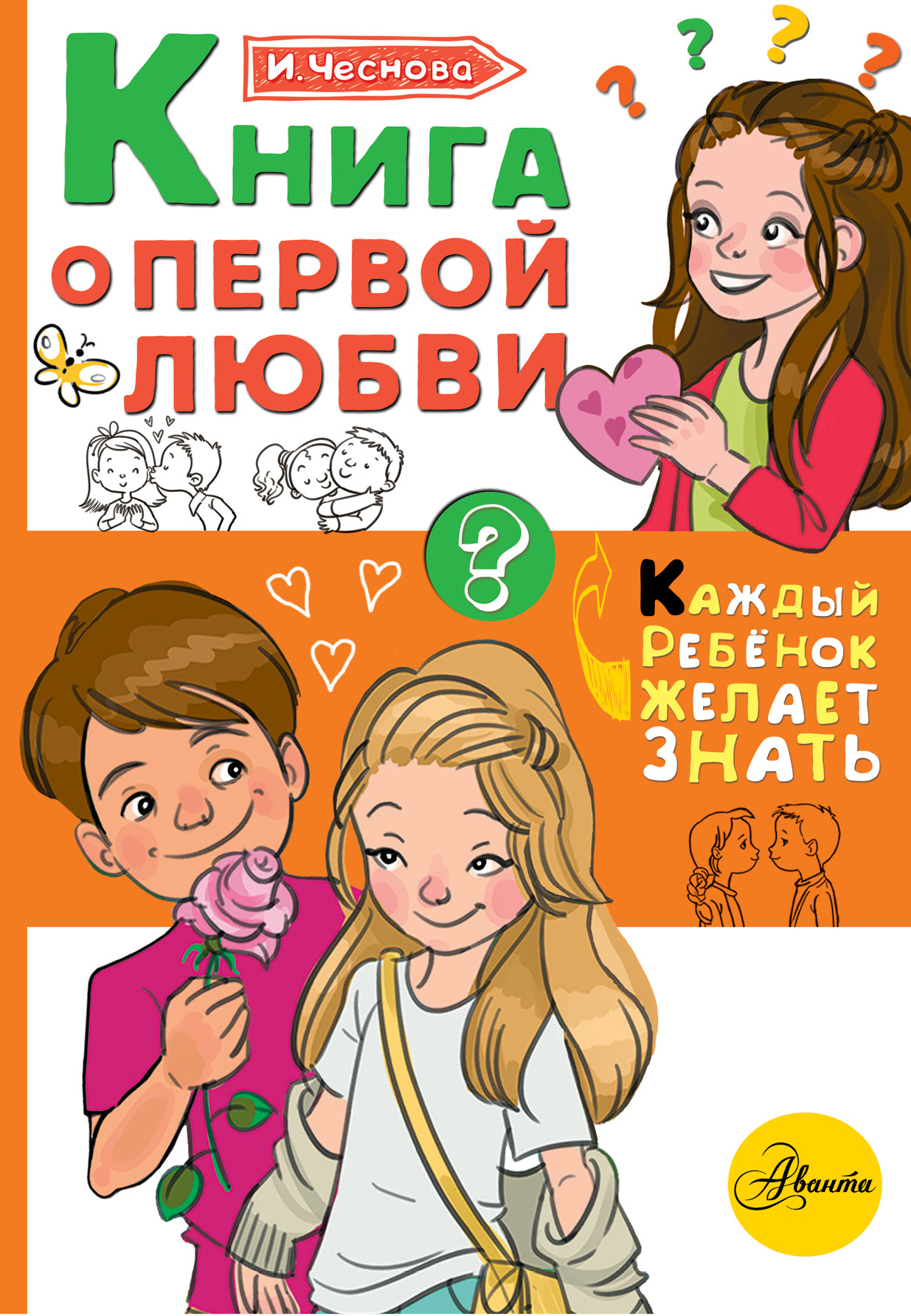 Ирина Чеснова Книга о первой любви и е чеснова книга о первой любви