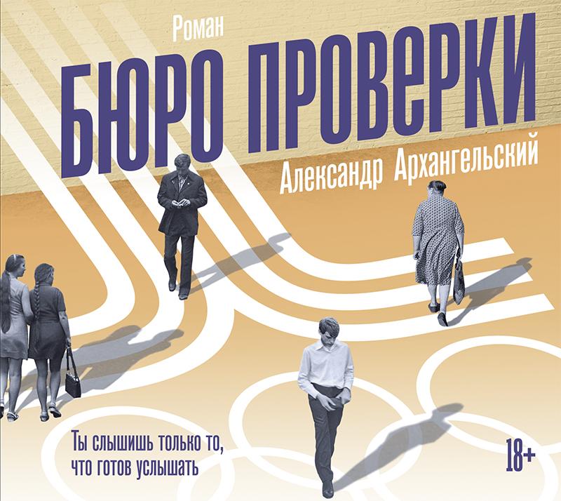 цена на Александр Архангельский Бюро проверки