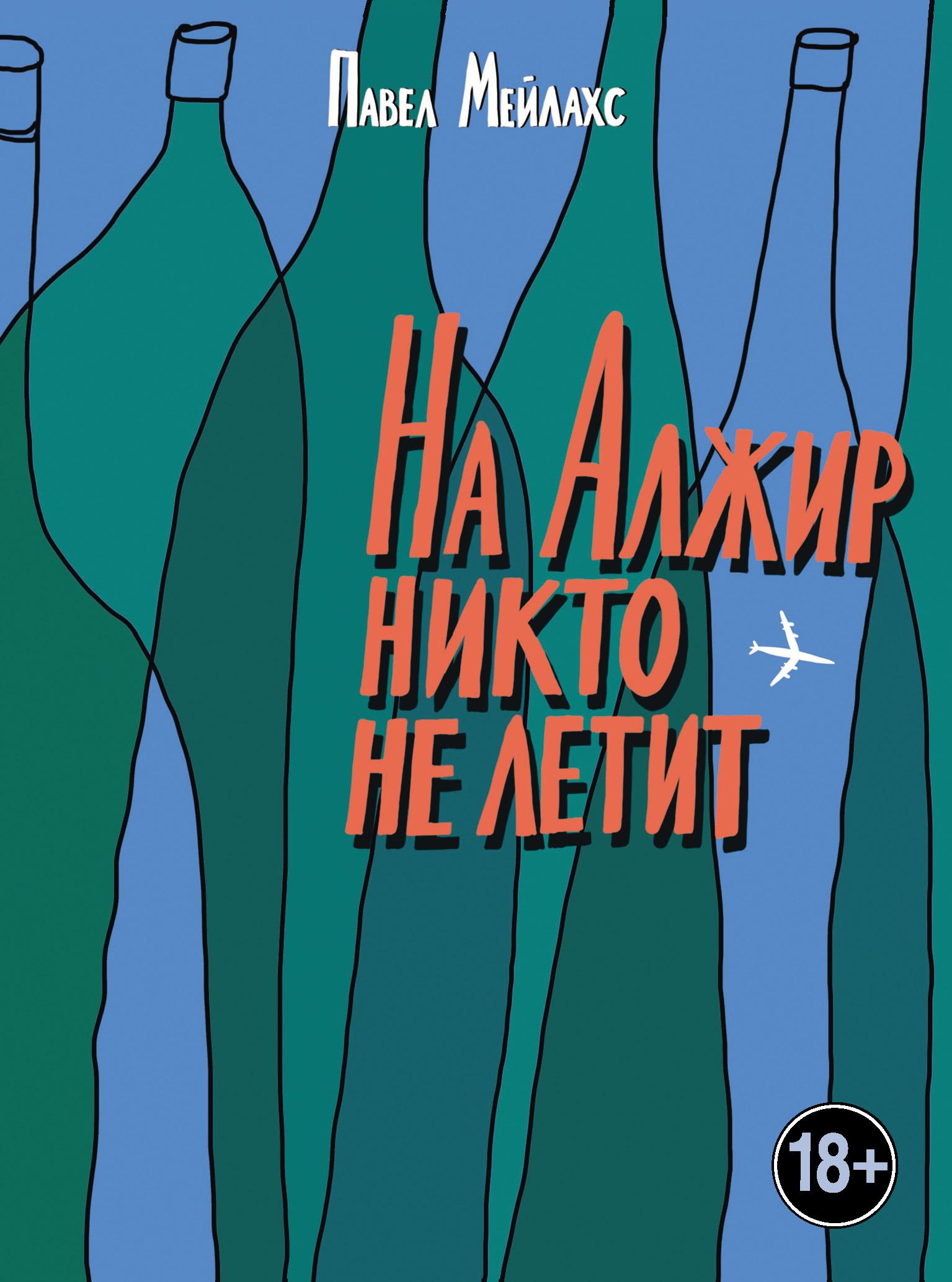 Глеб Шульпяков На Алжир никто не летит глеб шульпяков книга синана сердце затемным босфором