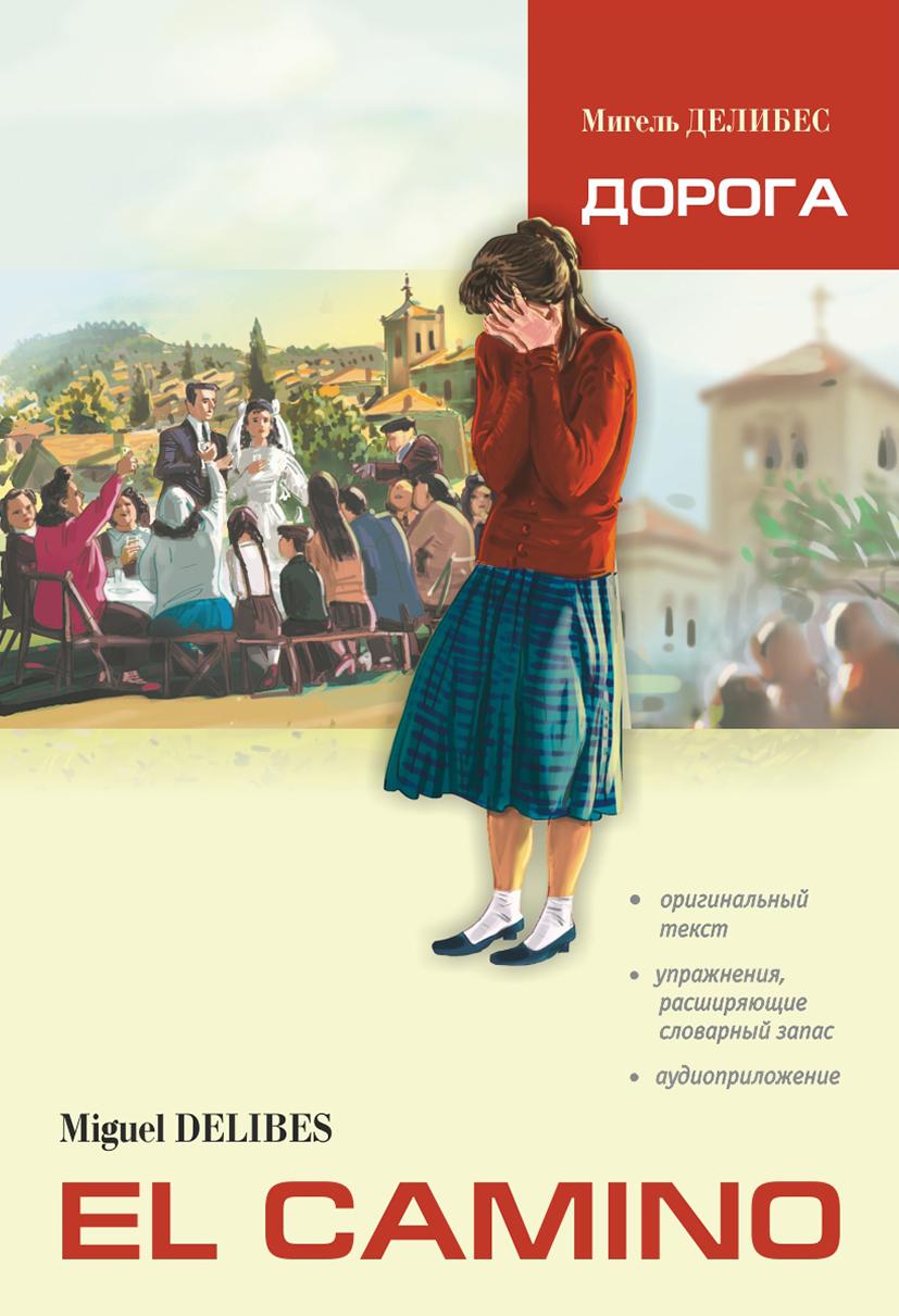 Мигель Делибес El Camino / Дорога. Книга для чтения на испанском языке prieto r g la katana de toledo nivel 2 учебник на испанском языке cd