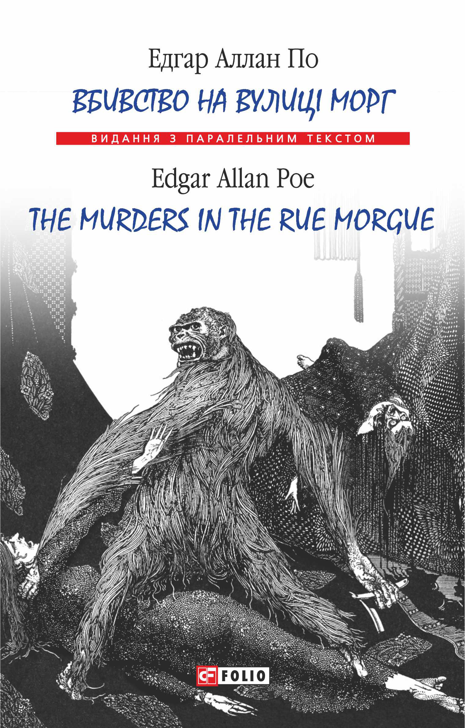 Едгар Аллан По Вбивство на вулиці Морг = The murders in the rue Morgue эдгар аллан по the murders in the rue morgue
