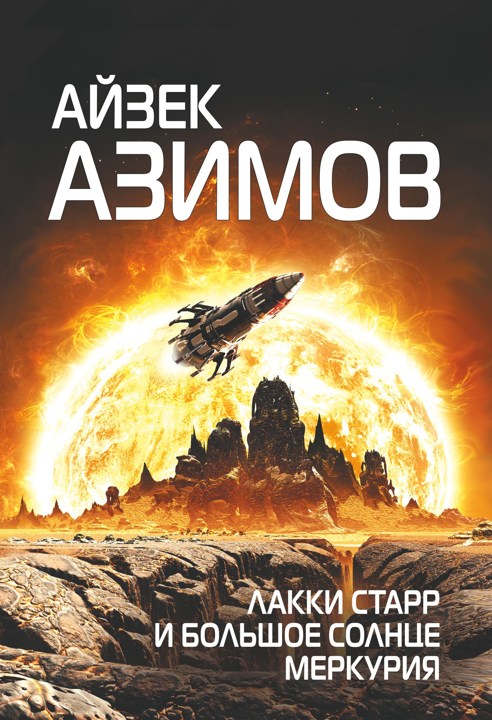 Фото - Айзек Азимов Лакки Старр и большое солнце Меркурия азимов а лакки старр и большое солнце меркурия