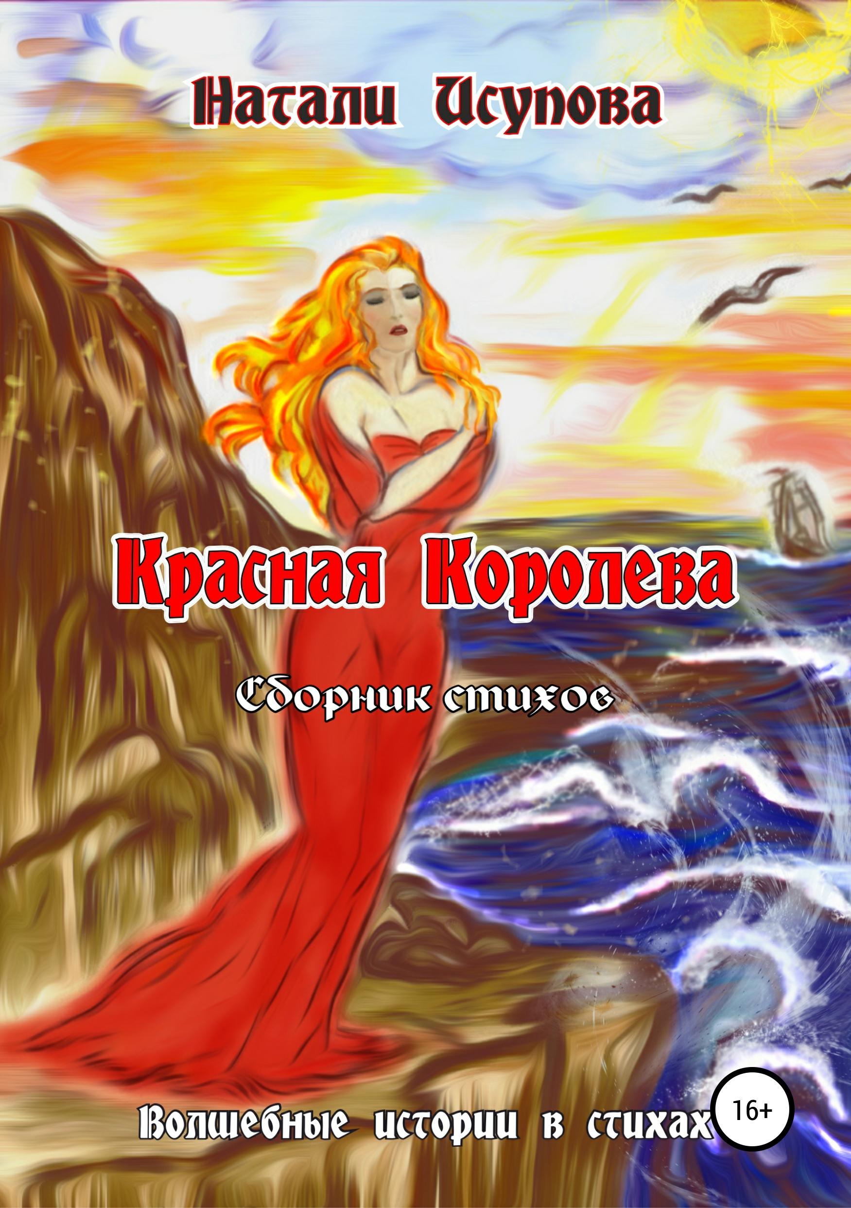 Наталья Леонидовна Исупова Красная Королева. Сборник стихотворений