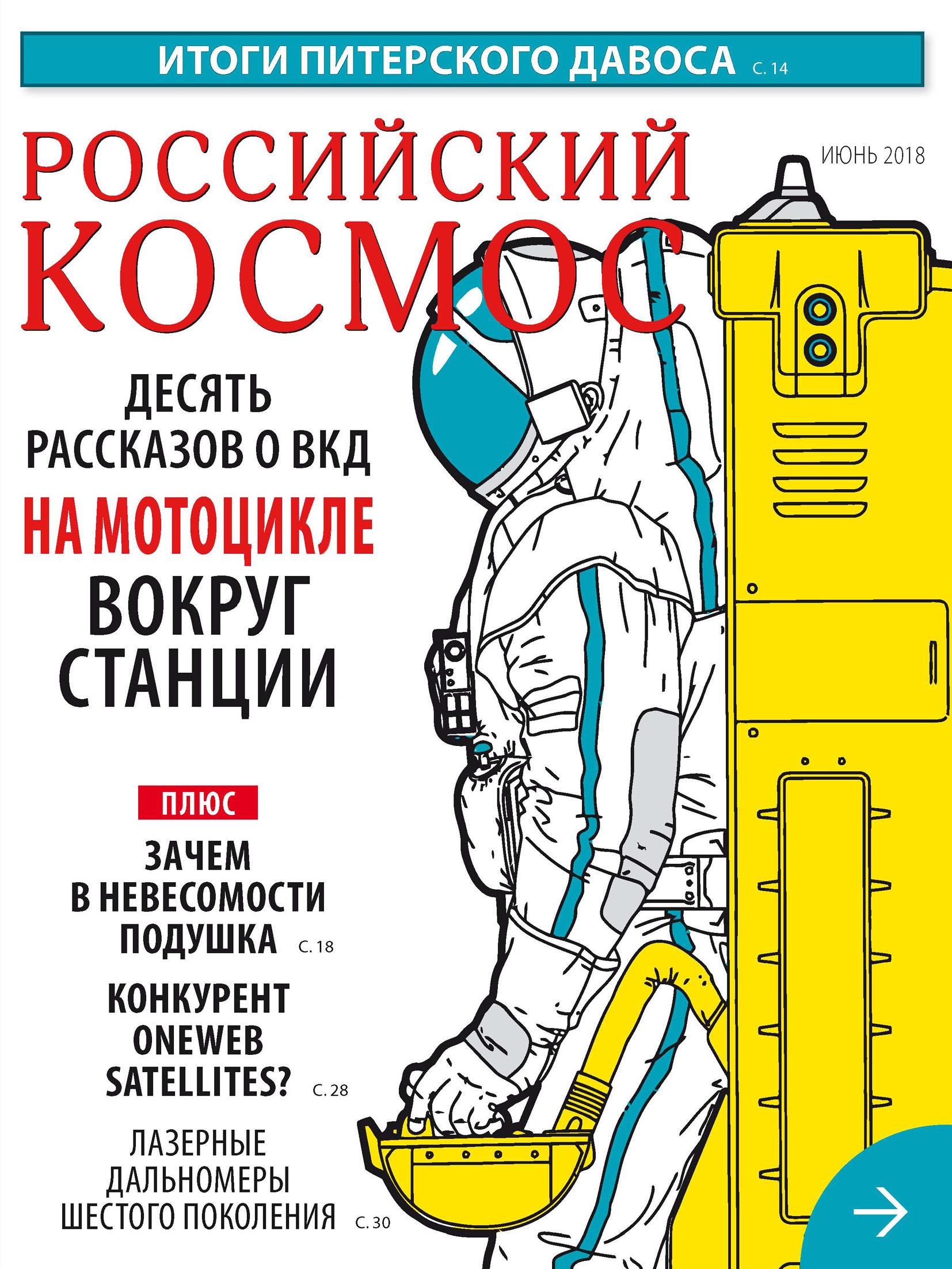 Отсутствует Российский космос № 06 / 2018