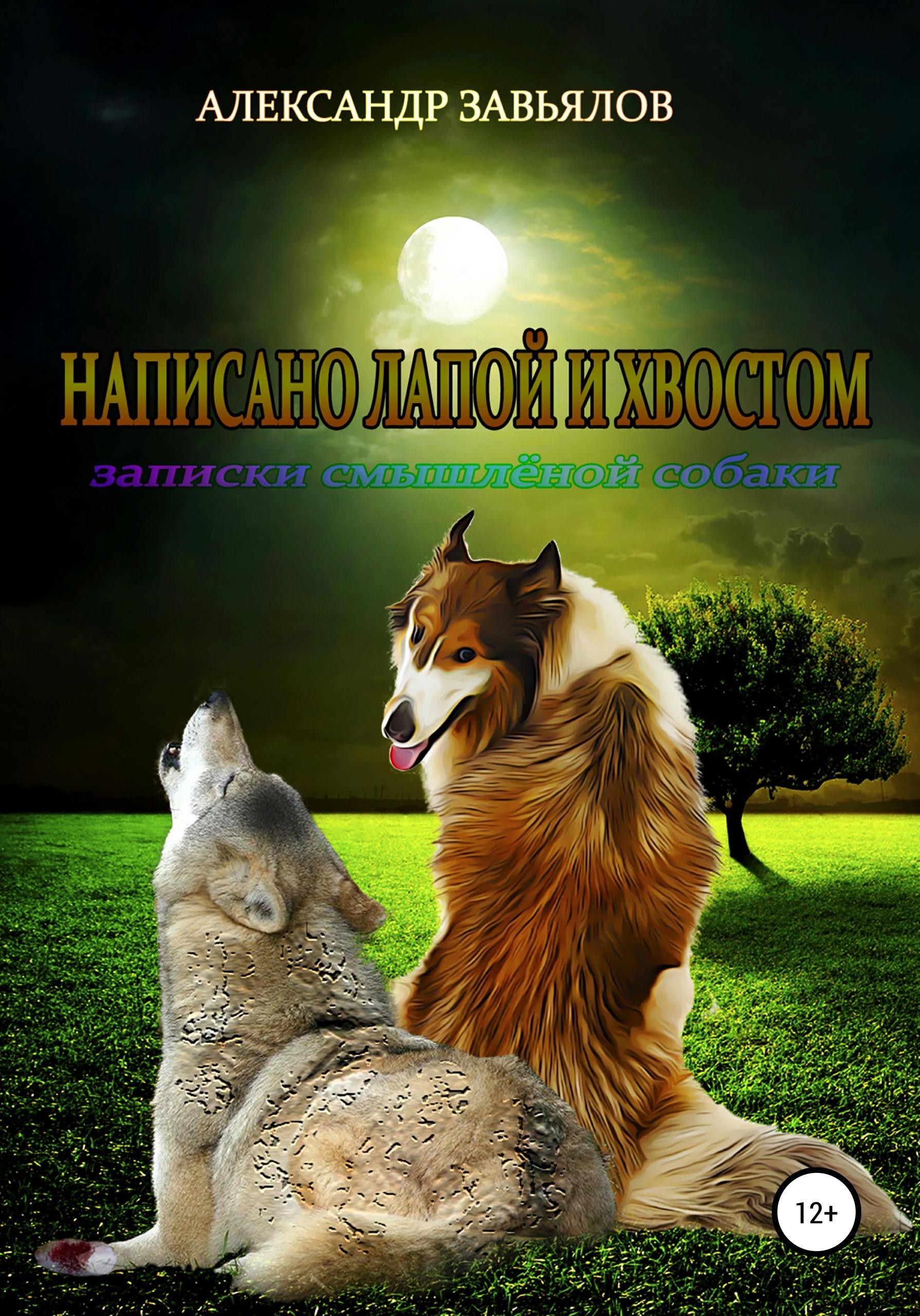 Александр Николаевич Завьялов Написано лапой и хвостом александр николаевич завьялов написано лапой и хвостом
