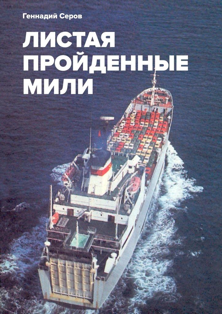 Геннадий Николаевич Серов Листая пройденные мили