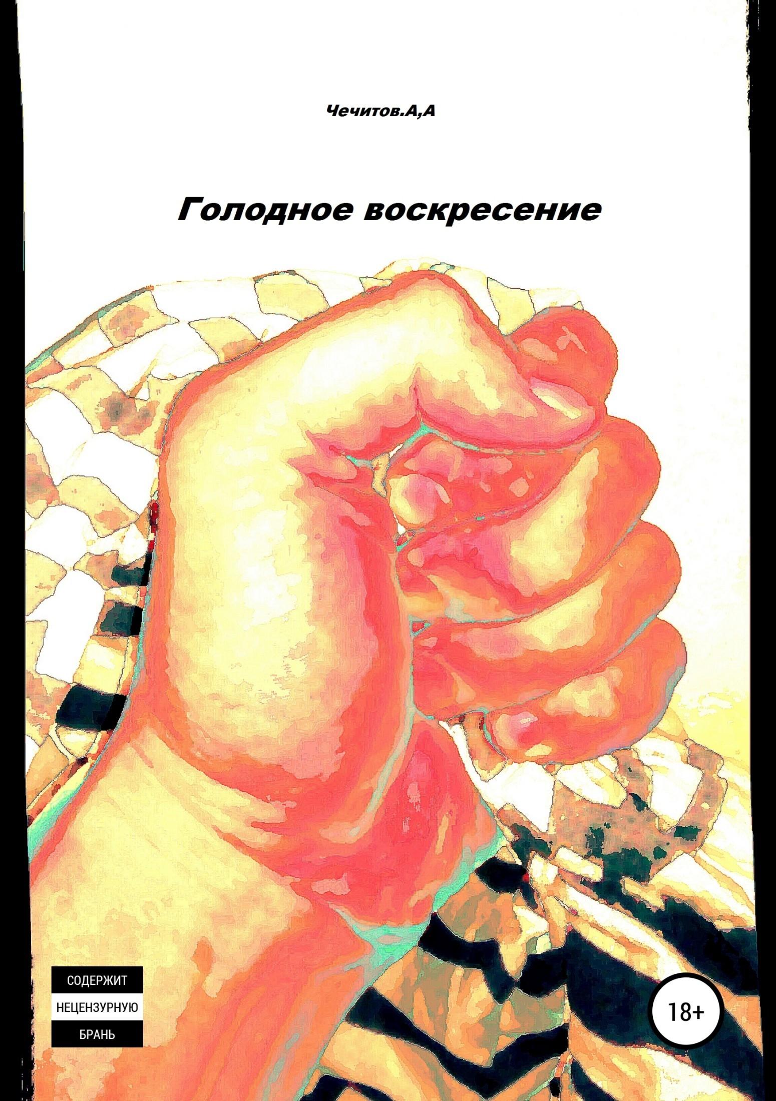 Александр Александрович Чечитов Голодное воскресение коврик для мышки printio морская улитка