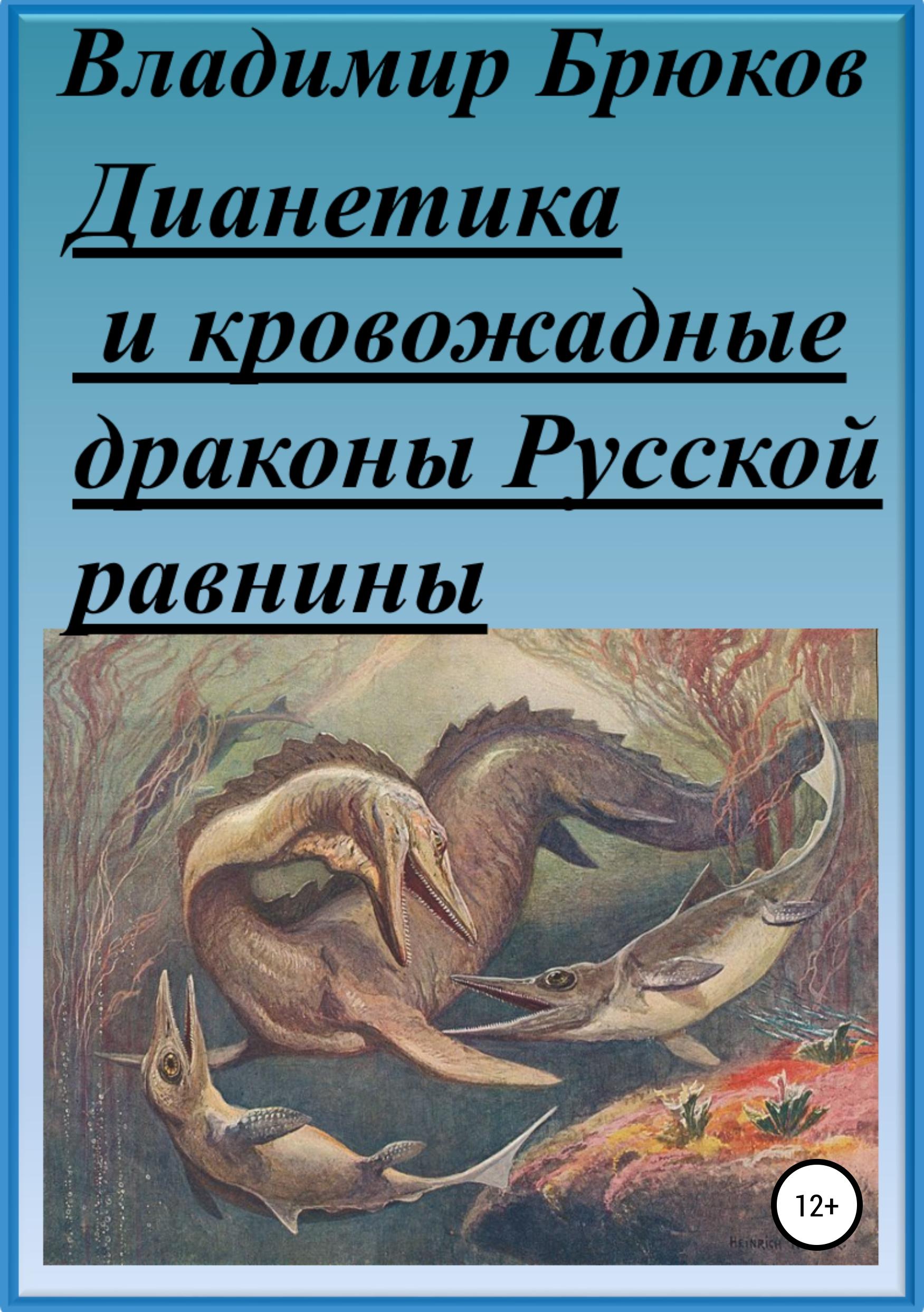 Владимир Георгиевич Брюков Дианетика и кровожадные драконы Русской равнины