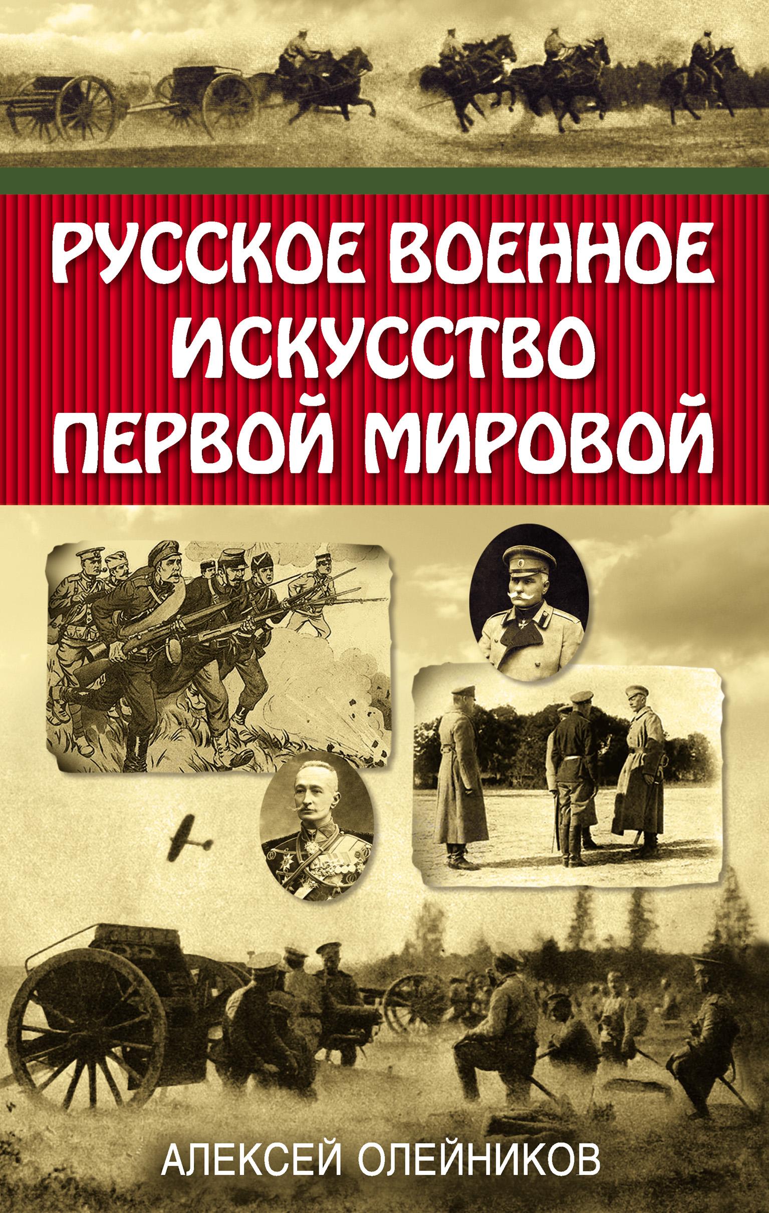 Алексей Олейников Русское военное искусство Первой мировой