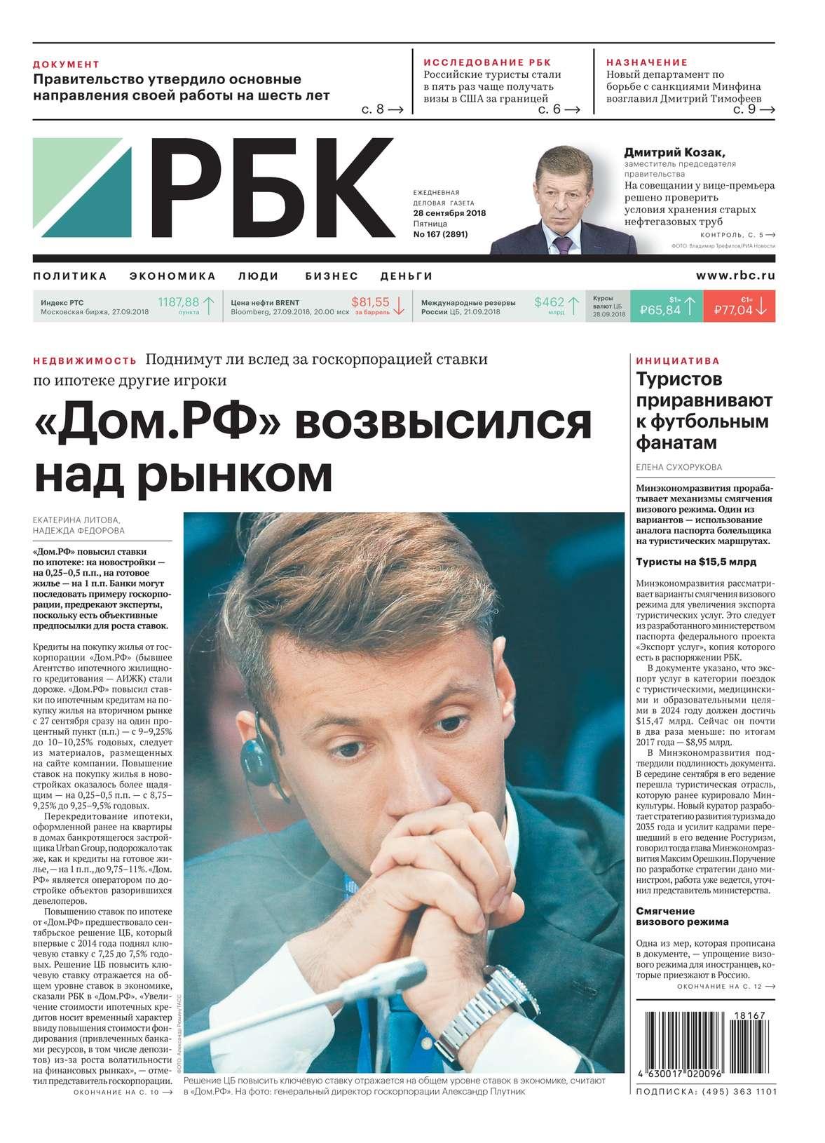 Ежедневная Деловая Газета Рбк 167-2018