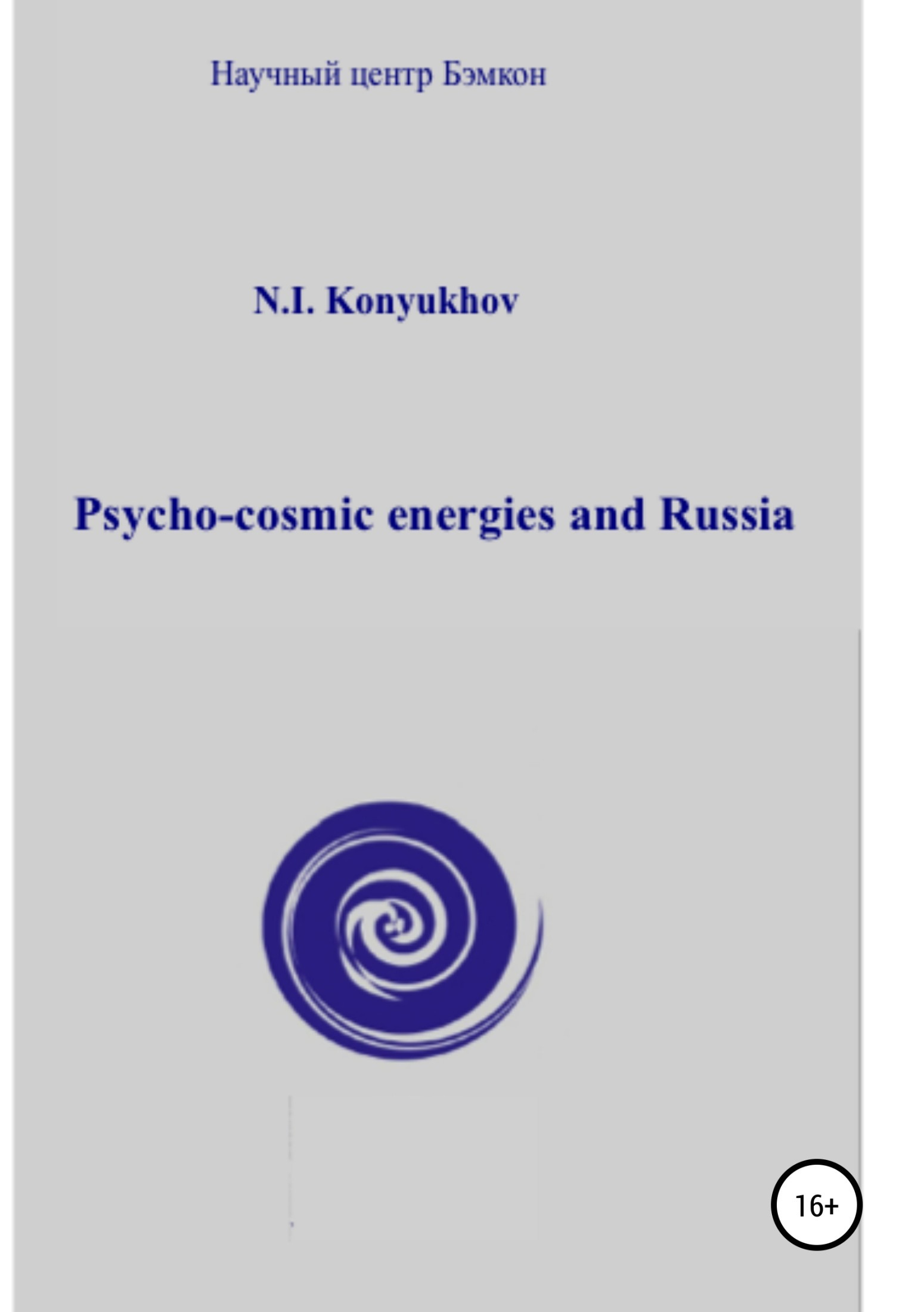 Николай Игнатьевич Конюхов Psycho-cosmic energies and Russia benoit robyns electricity production from renewables energies