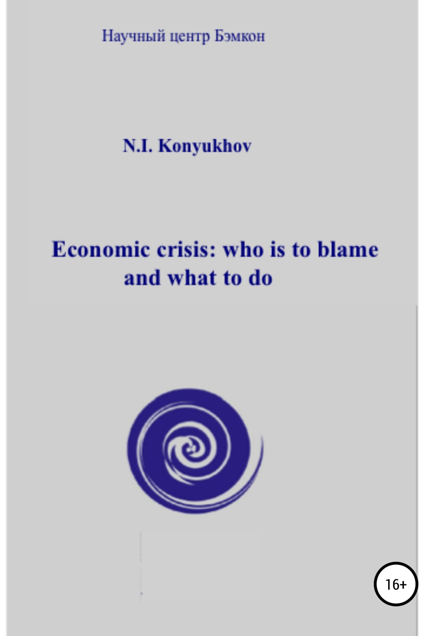 Николай Игнатьевич Конюхов Economic crisis: who is to blame and what to do the blackhouse