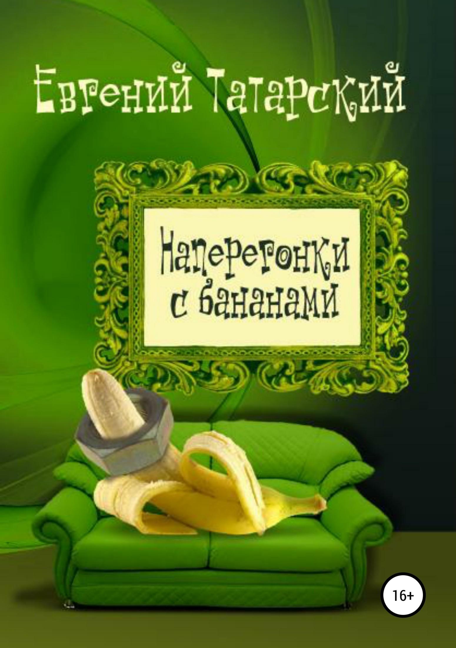 цена на Евгений Николаевич Татарский Наперегонки с бананами. Сборник рассказов