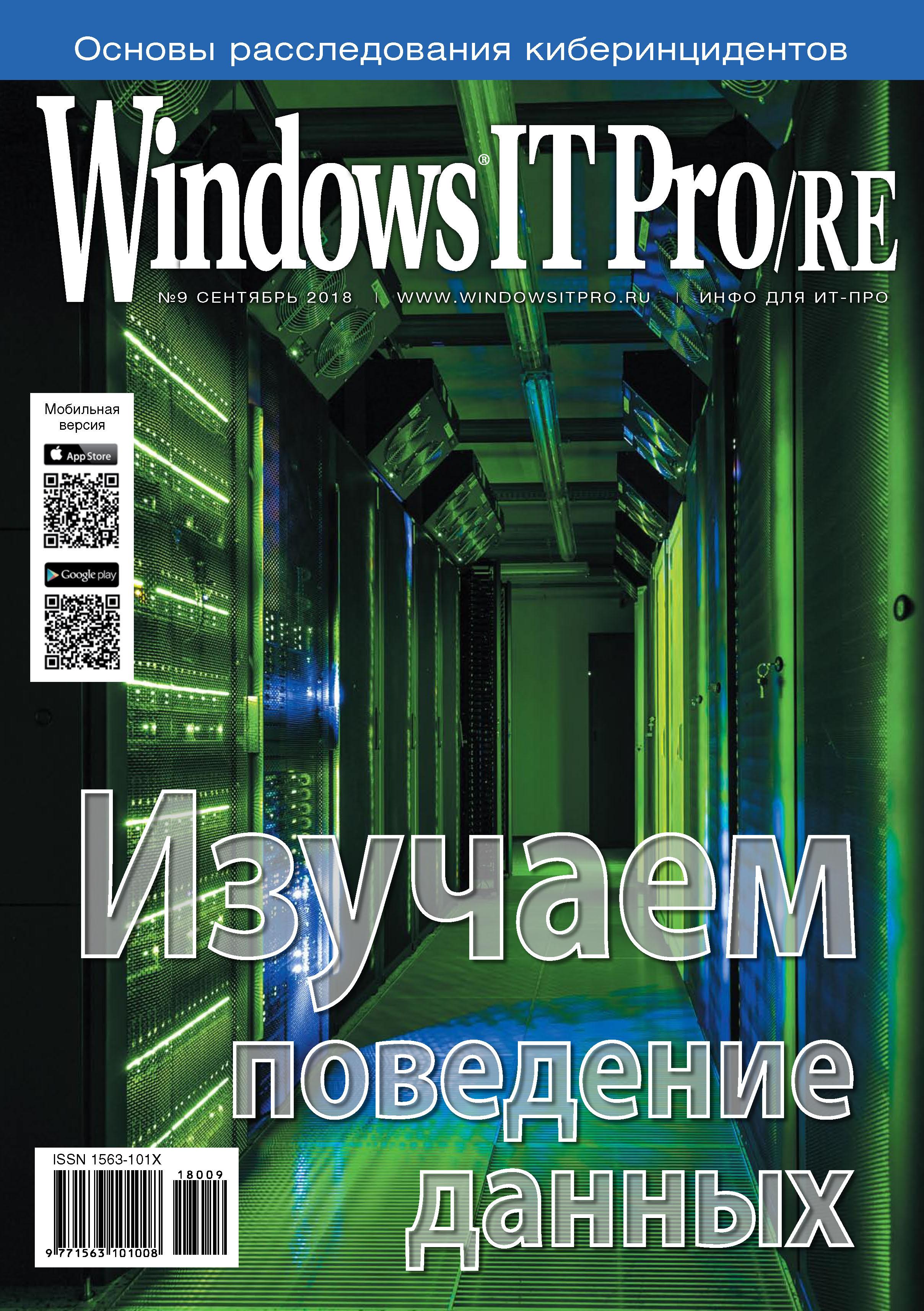 Фото - Открытые системы Windows IT Pro/RE №09/2018 серверы