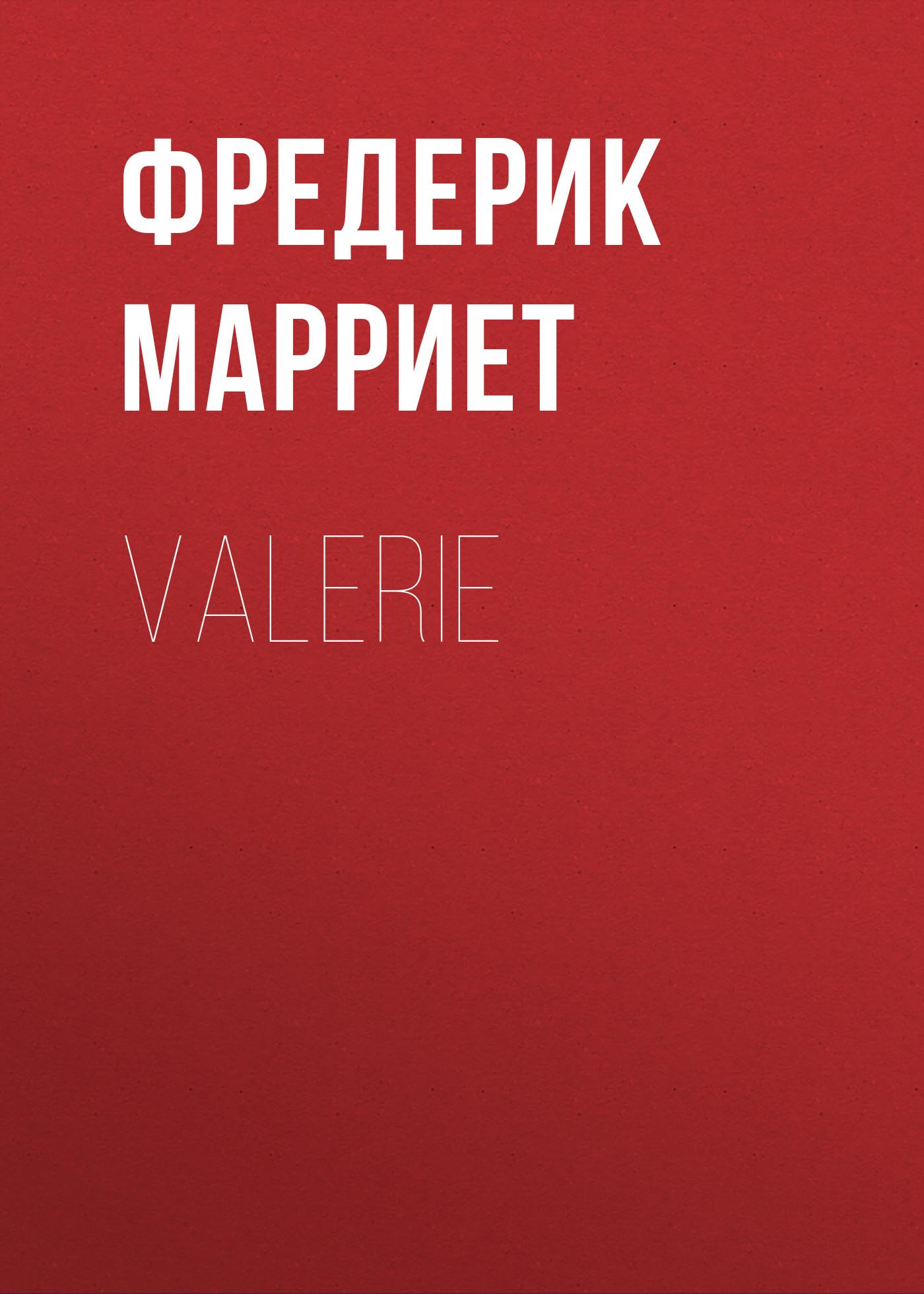 цена на Фредерик Марриет Valerie