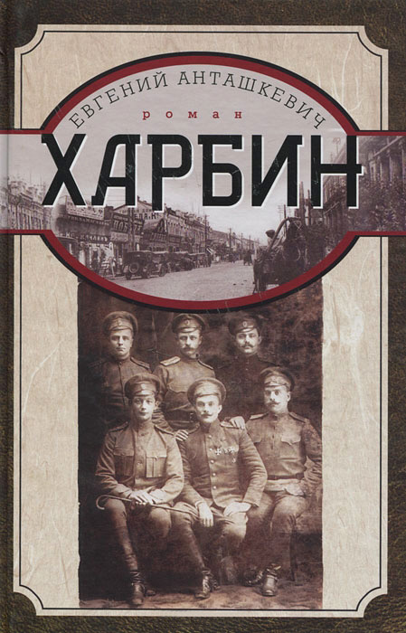 Евгений Анташкевич Харбин цена 2017