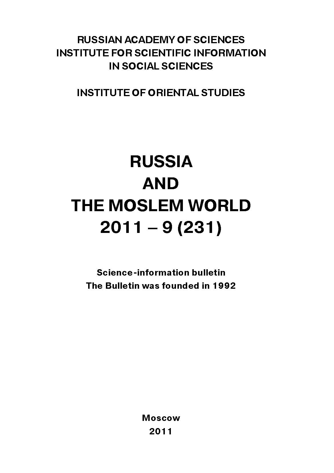 Сборник статей Russia and the Moslem World № 09 / 2011 сборник статей russia and the moslem world 04 2011
