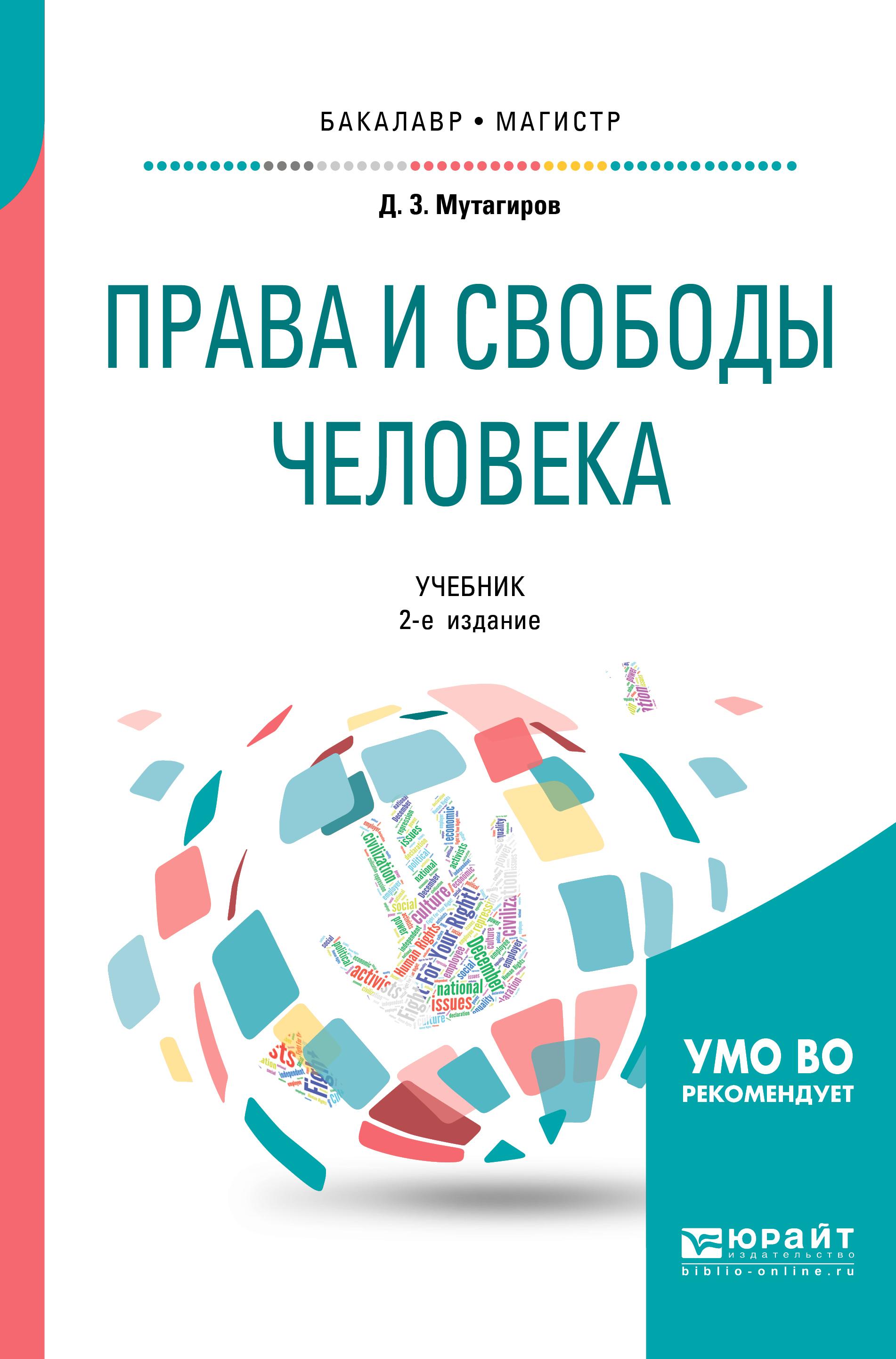 Джамал Зейнутдинович Мутагиров Права и свободы человека 2-е изд., испр. и доп. Учебник для бакалавриата и магистратуры