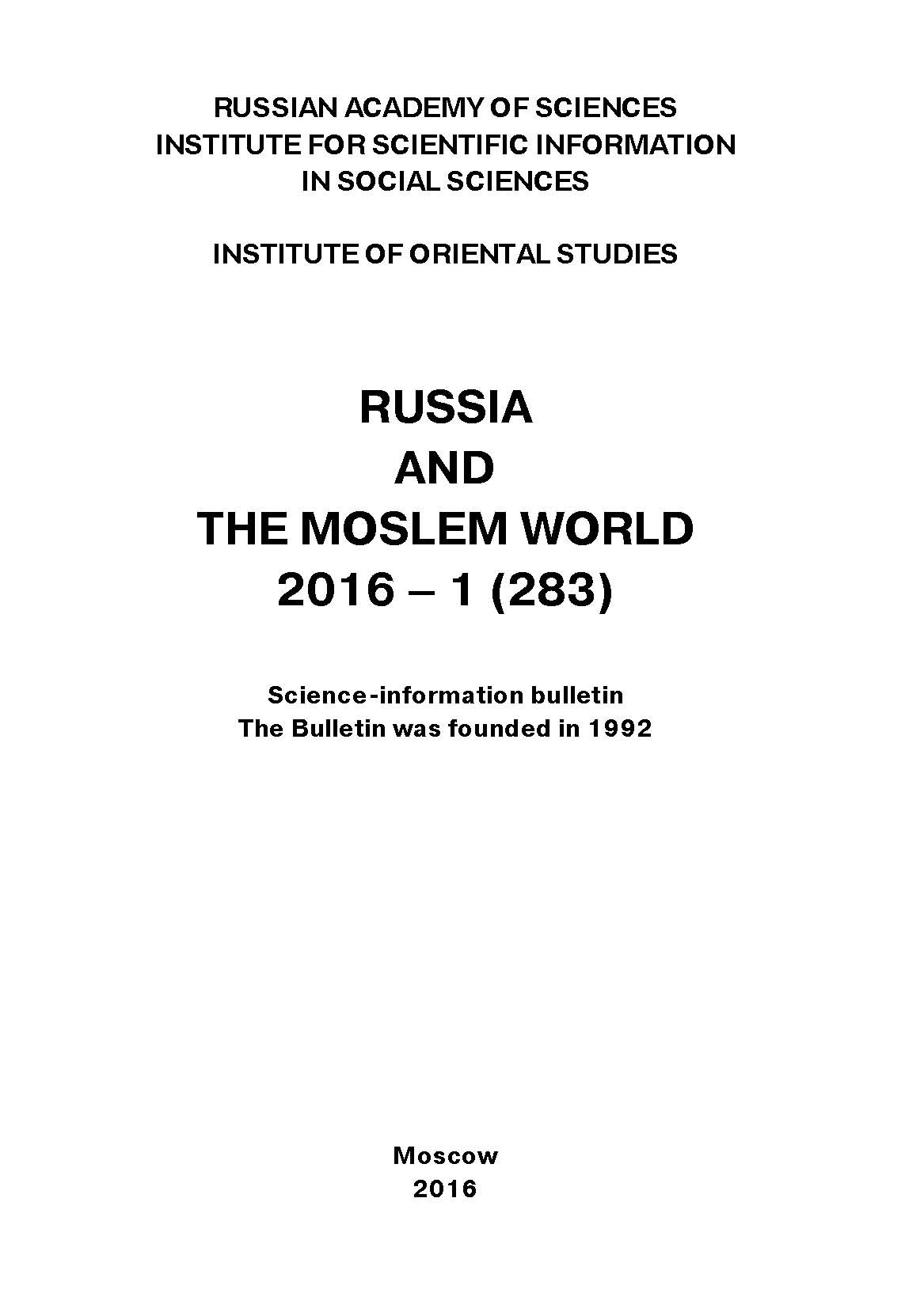 Сборник статей Russia and the Moslem World № 01 / 2016 сборник статей russia and the moslem world 05 2016