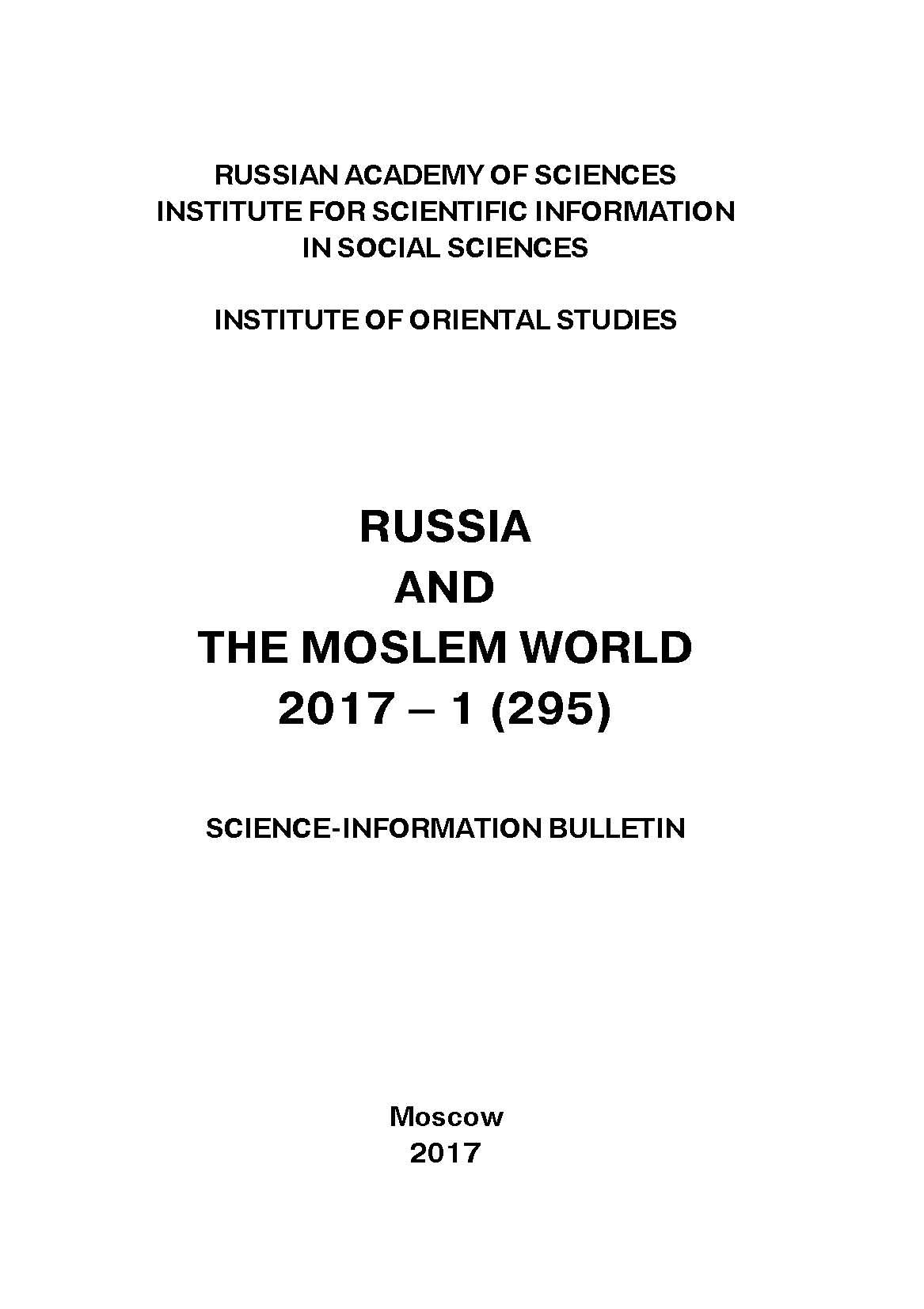 Russia and the Moslem World № 01 / 2017