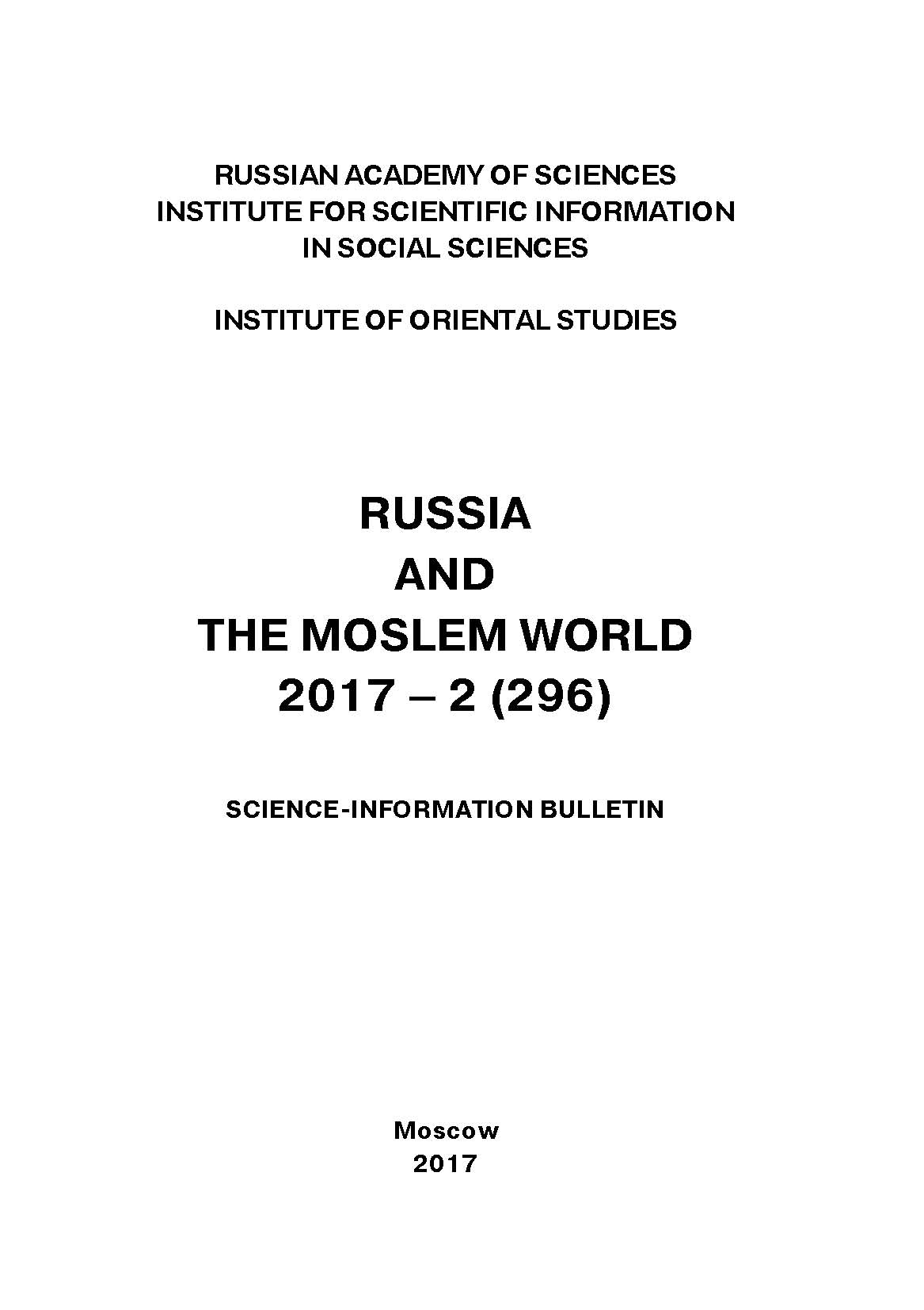 Russia and the Moslem World № 02 / 2017