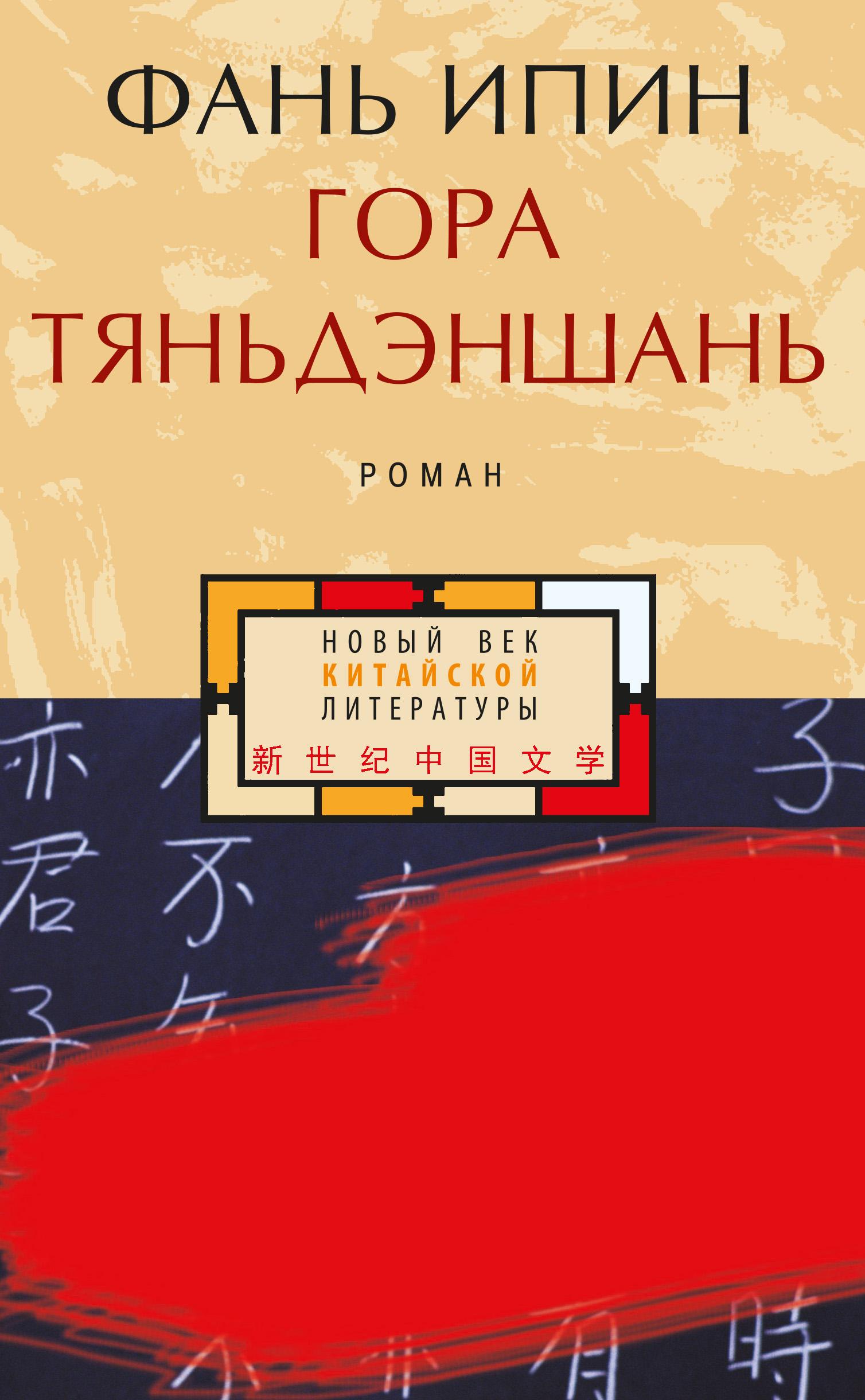 Фань Ипин Гора Тяньдэншань фань боцюнь история современной популярной литературы китая том i isbn 9785906659132