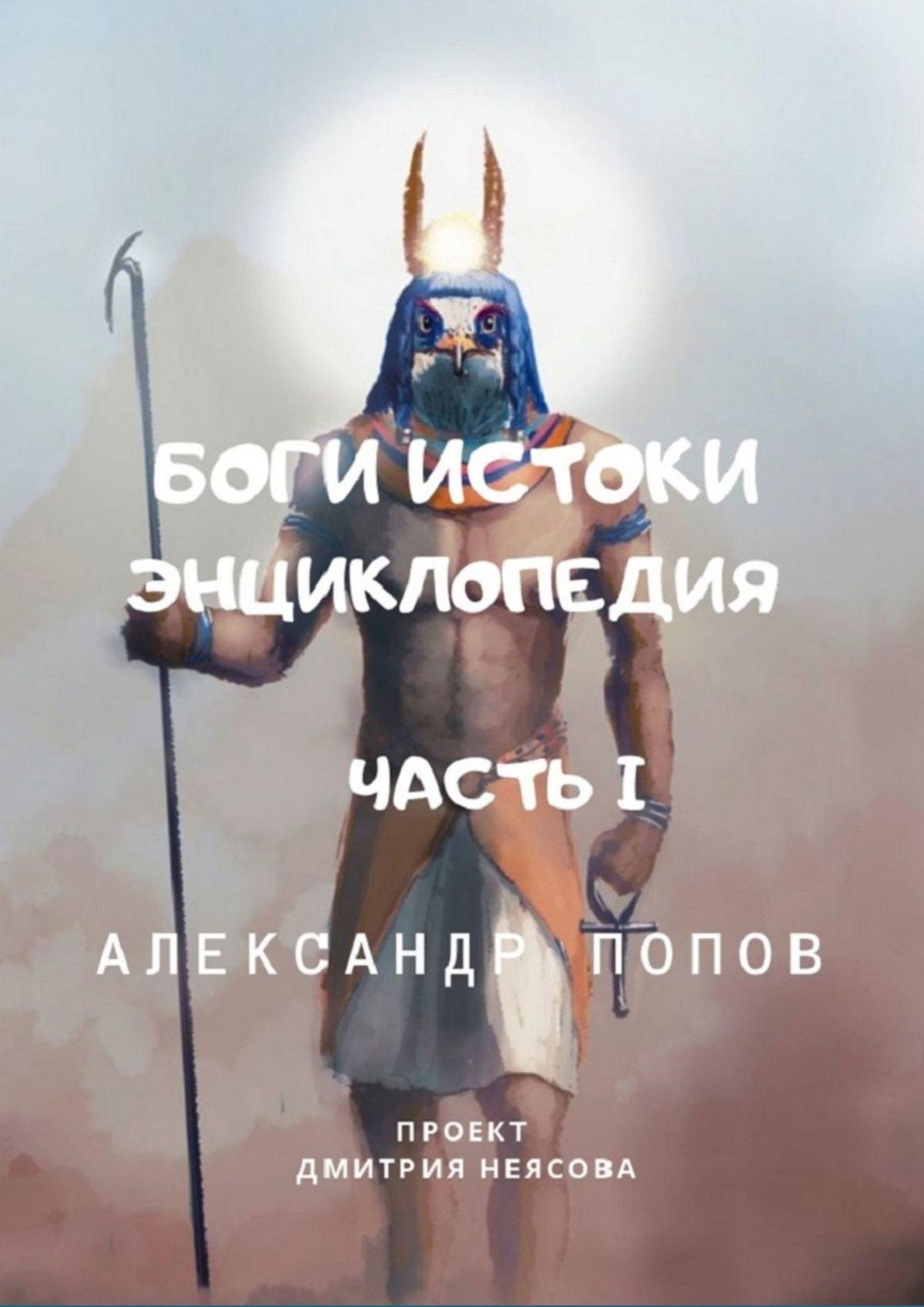 bogi istoki entsiklopediya chast 1 proekt dmitriya neyasova