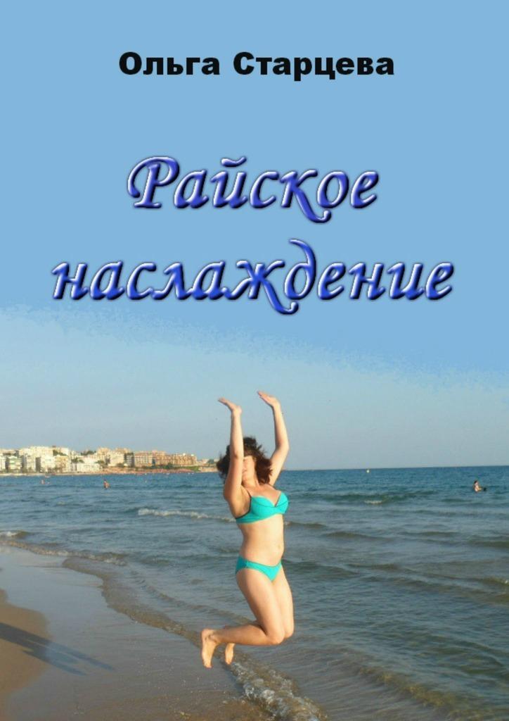 Ольга Старцева Райское наслаждение ольга старцева иностранка