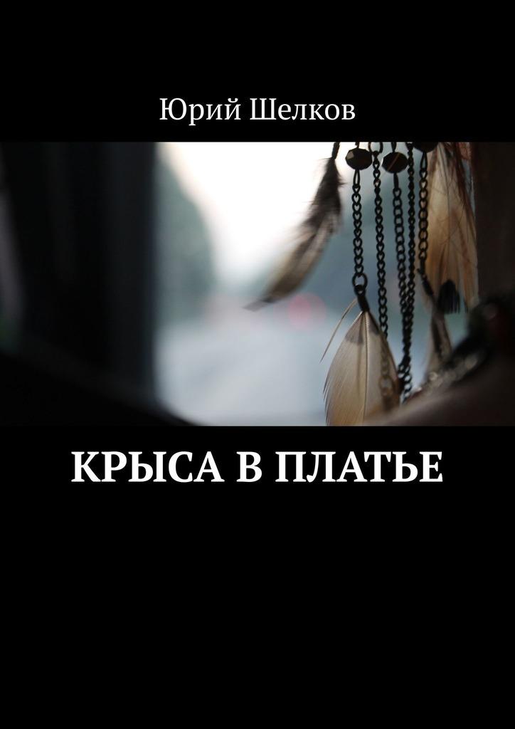 цена на Юрий Шелков Крыса в платье