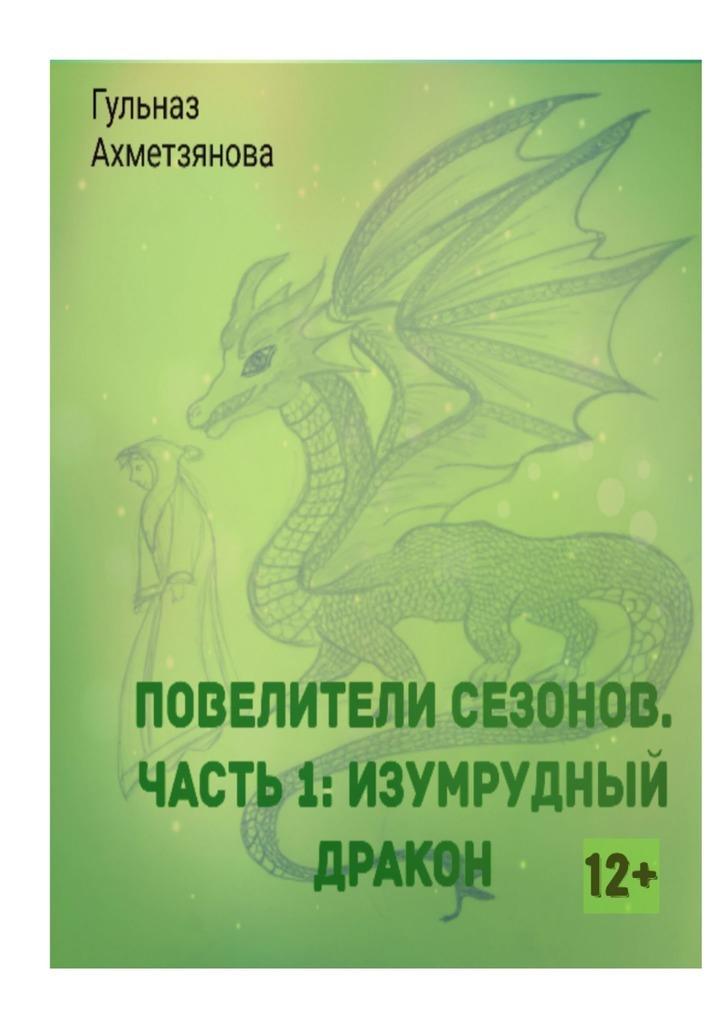 Гульназ Ахметзянова Повелители сезонов. Часть 1: Изумрудный дракон василий мидянин повелители новостей