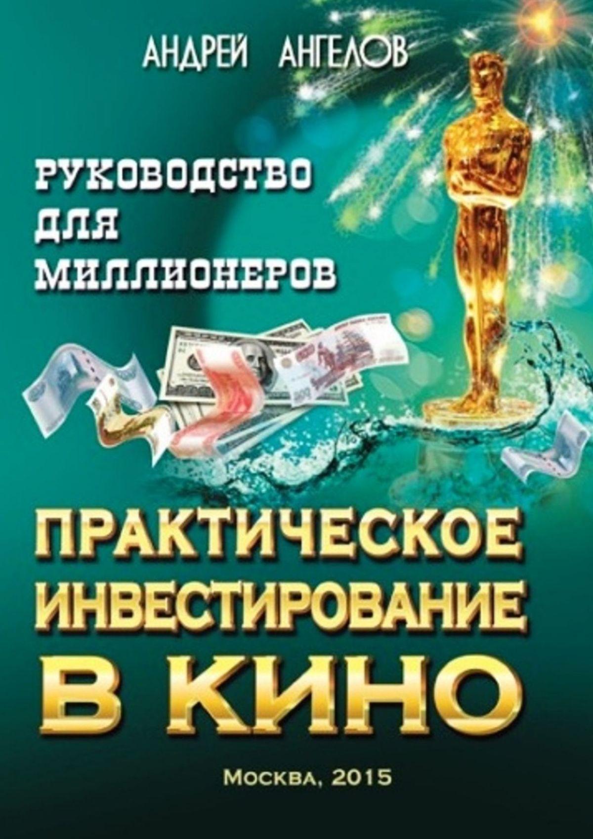 Обложка книги Практическое инвестирование вкино. Руководство для миллионеров