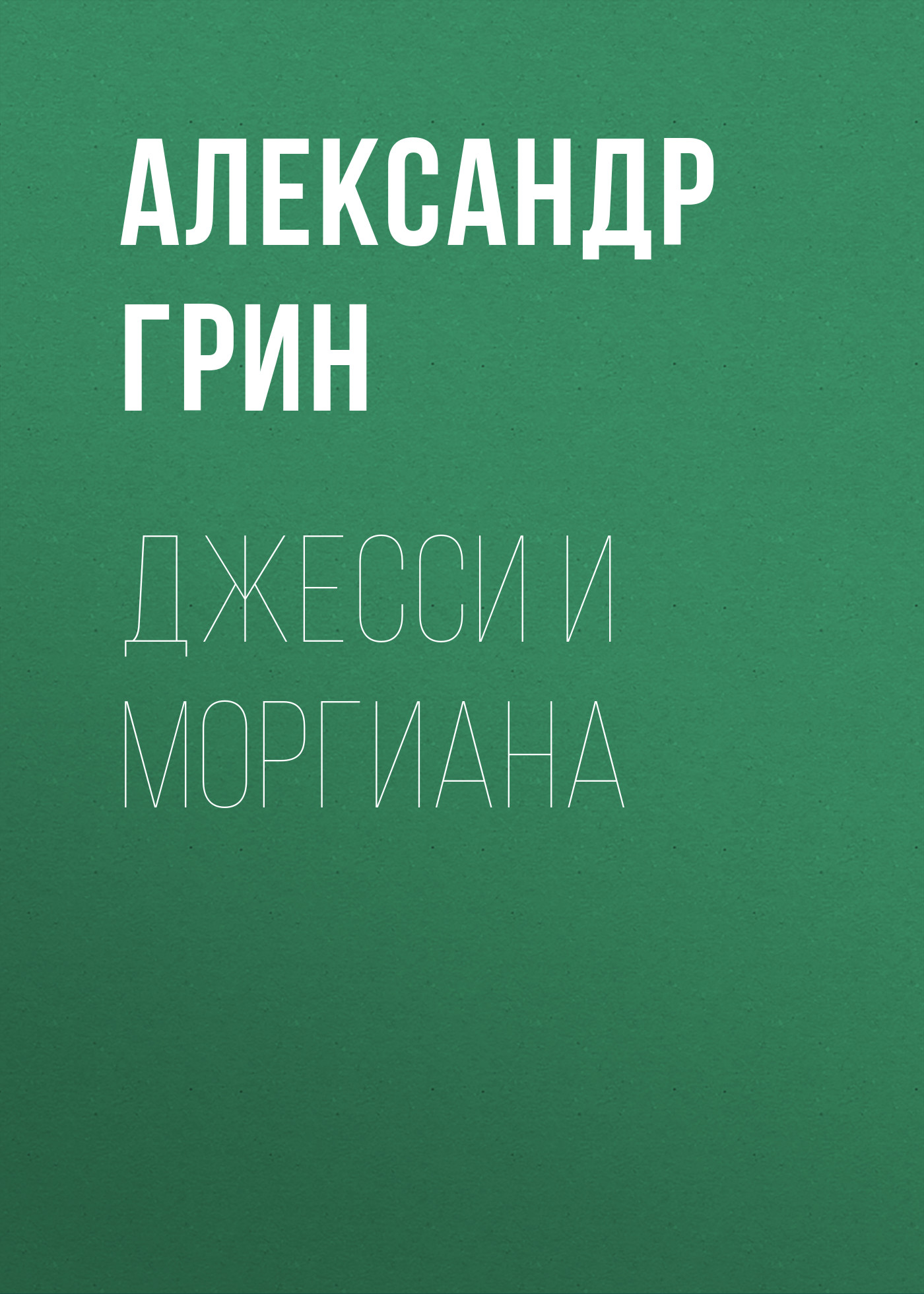 купить Александр Грин Джесси и Моргиана по цене 124 рублей